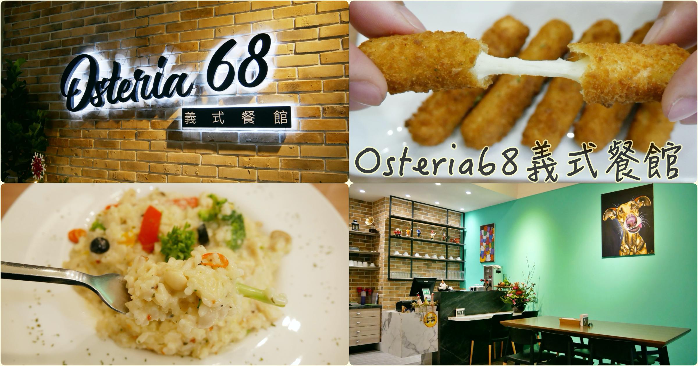 最新推播訊息:[桃園美食]Osteria68義式餐館|力行路警察局對面~平價義式料理.義大利麵.燉飯