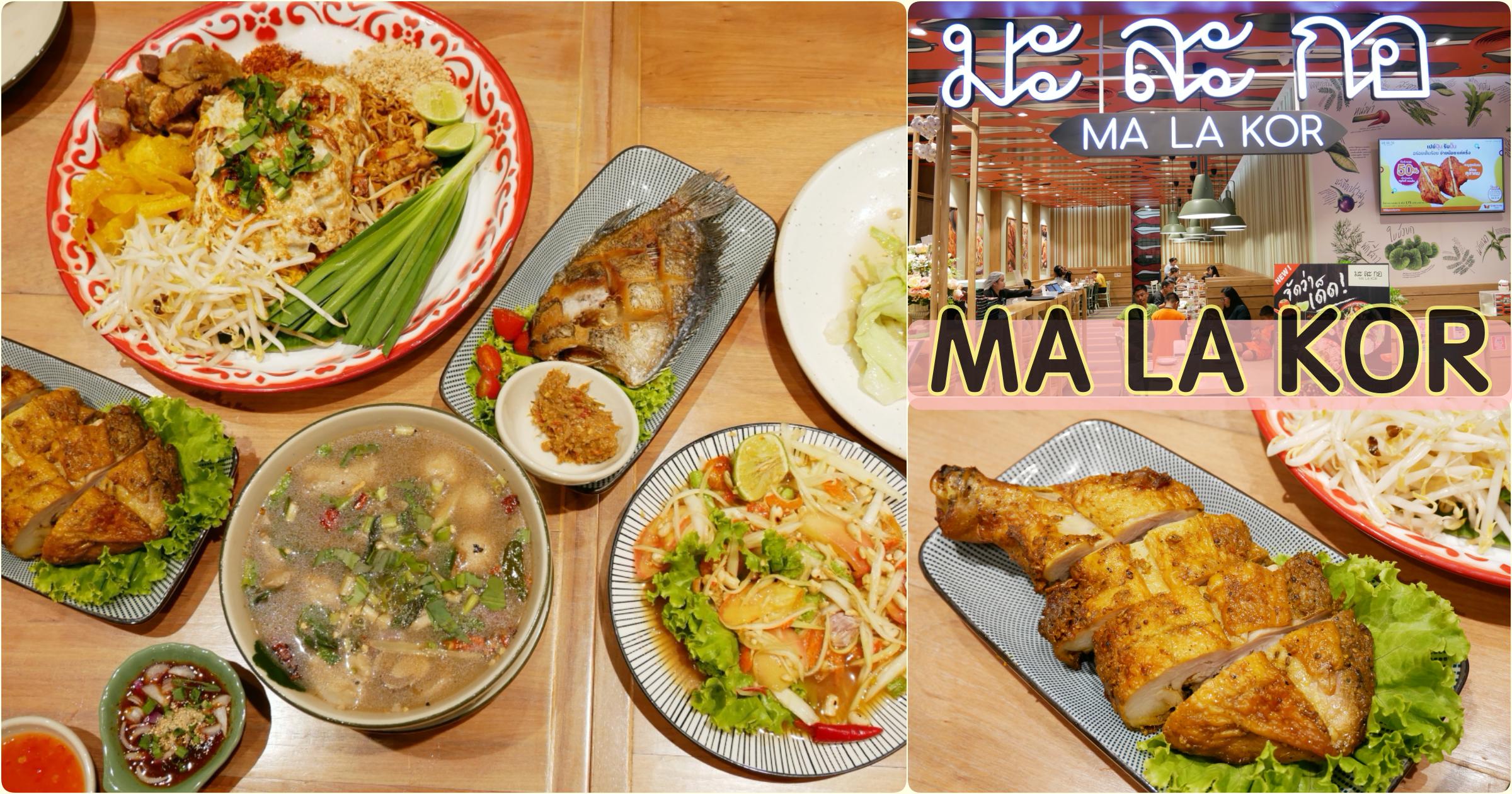 最新推播訊息:[芭達雅美食]MA LA KOR|Terminal21 Pattaya 3樓~氣氛環境佳的平價泰式料理.滿滿一桌花不到800銖