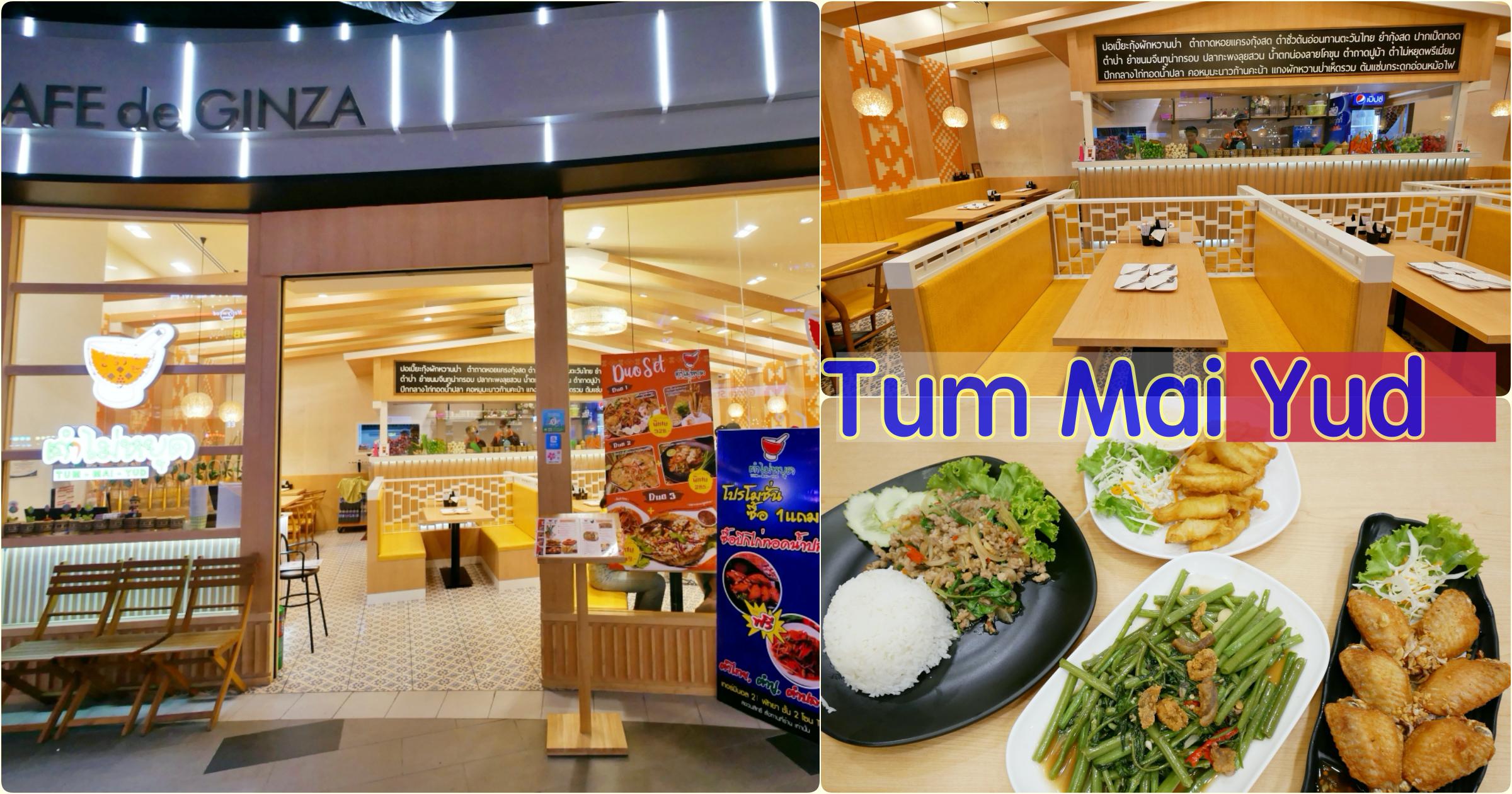 [芭達雅美食]Tum Mai Yud|Terminal21 Pattaya 2樓日本街區~每道料理百銖左右的平價泰式美食