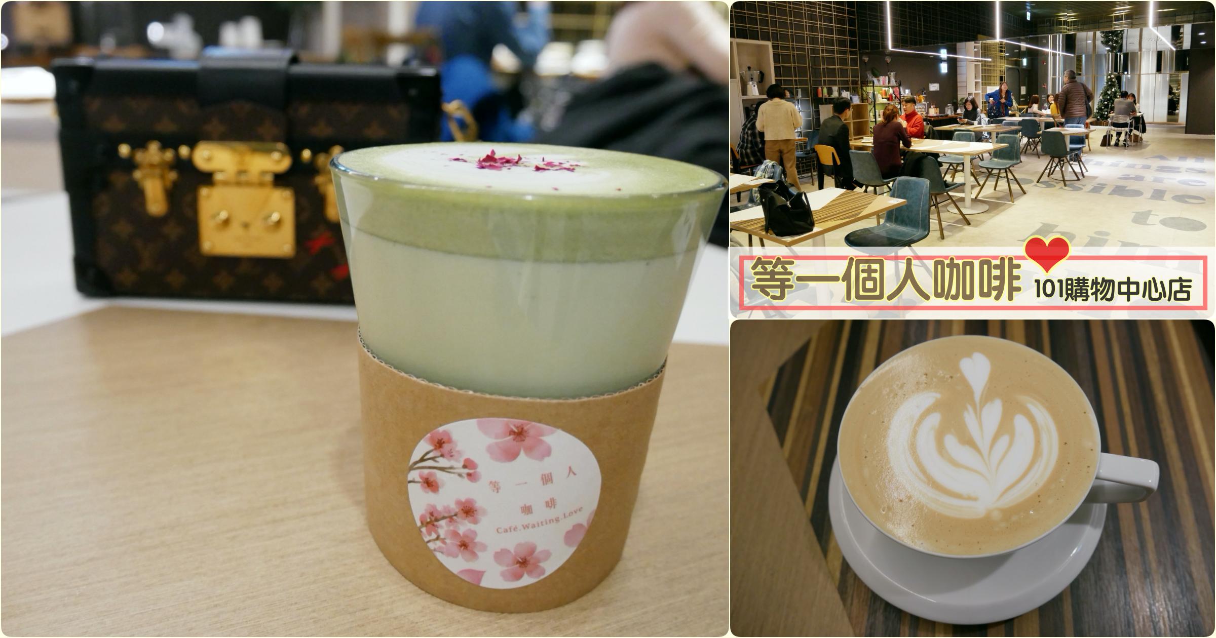 最新推播訊息:[台北美食]等一個人咖啡.101購物中心店|繁華百貨公司內一隅安靜處.飄滿著咖啡香