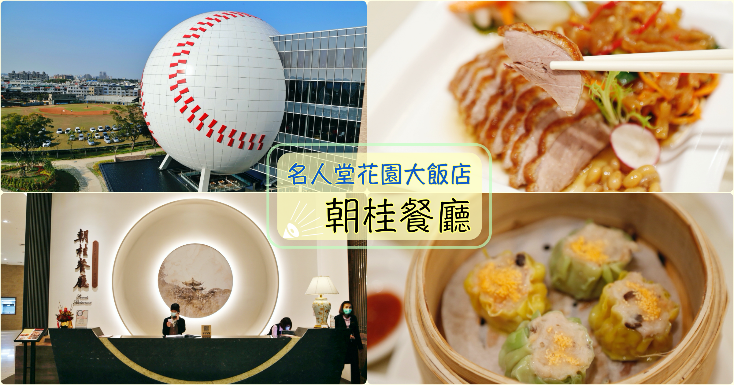 最新推播訊息:[龍潭美食]朝桂台菜港點餐廳|名人堂花園大飯店內~參觀棒球名人堂也能悠閒享用美味餐點