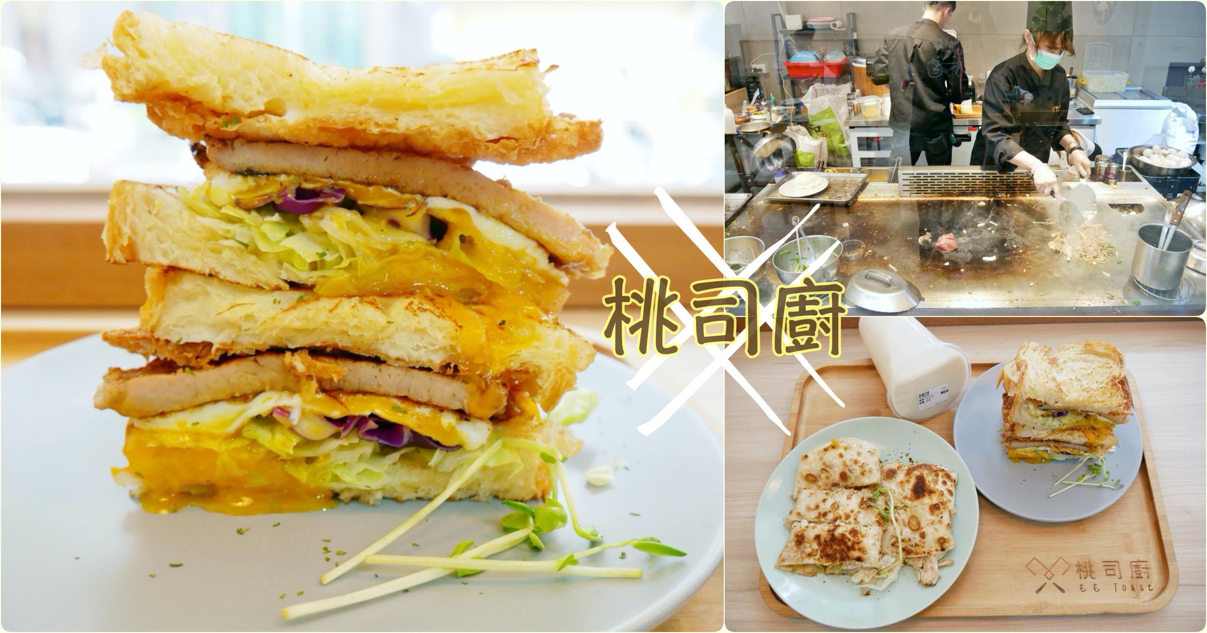 最新推播訊息:[桃園美食]桃司廚.鐵板早午餐|武陵高中附近人氣店~現點現做鐵板燒料理.平價餐點
