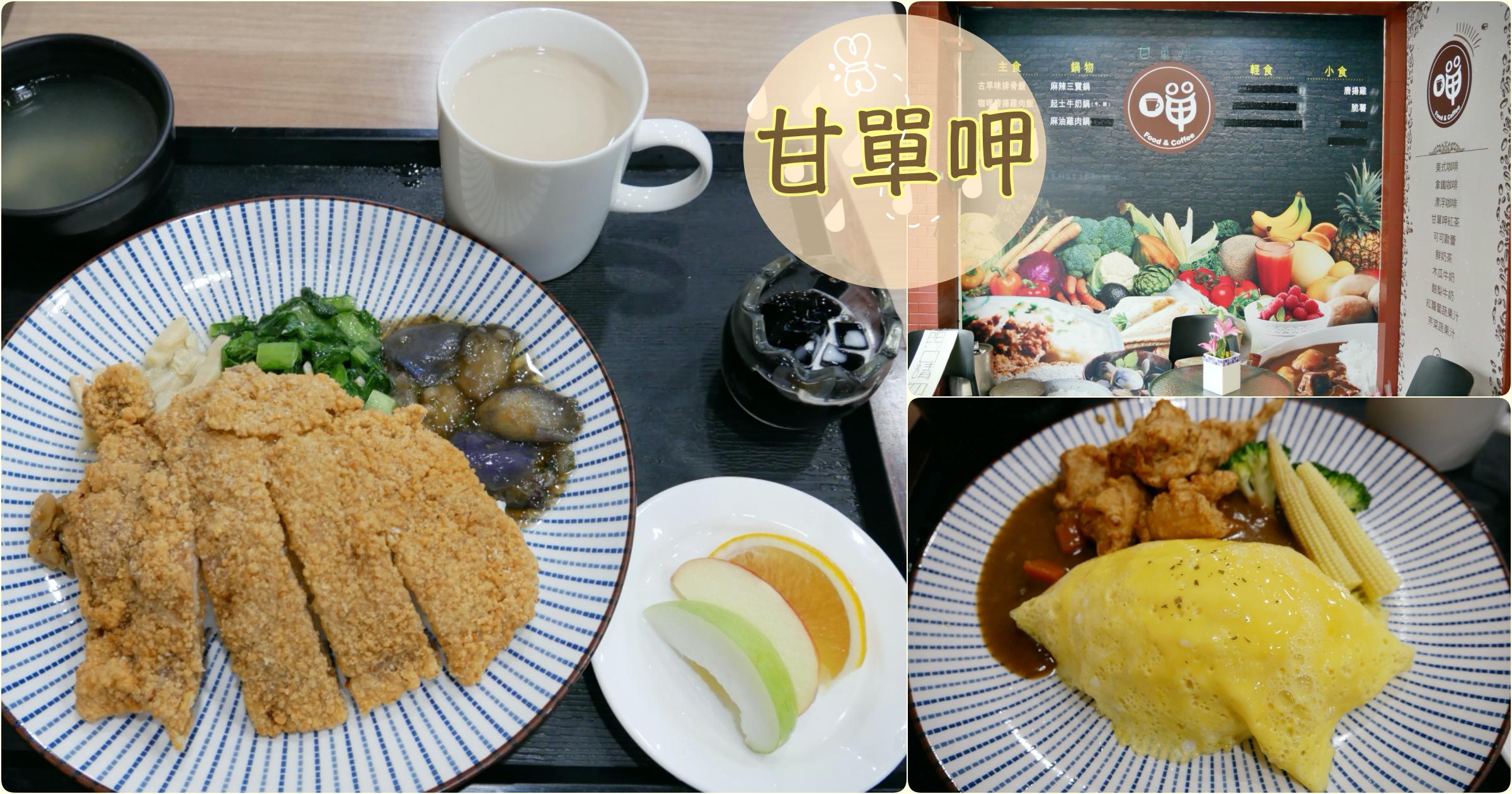 最新推播訊息:[桃園美食]甘單呷food&coffee|春日路JC Park後方的平價簡餐店~結合台、西、日式套餐