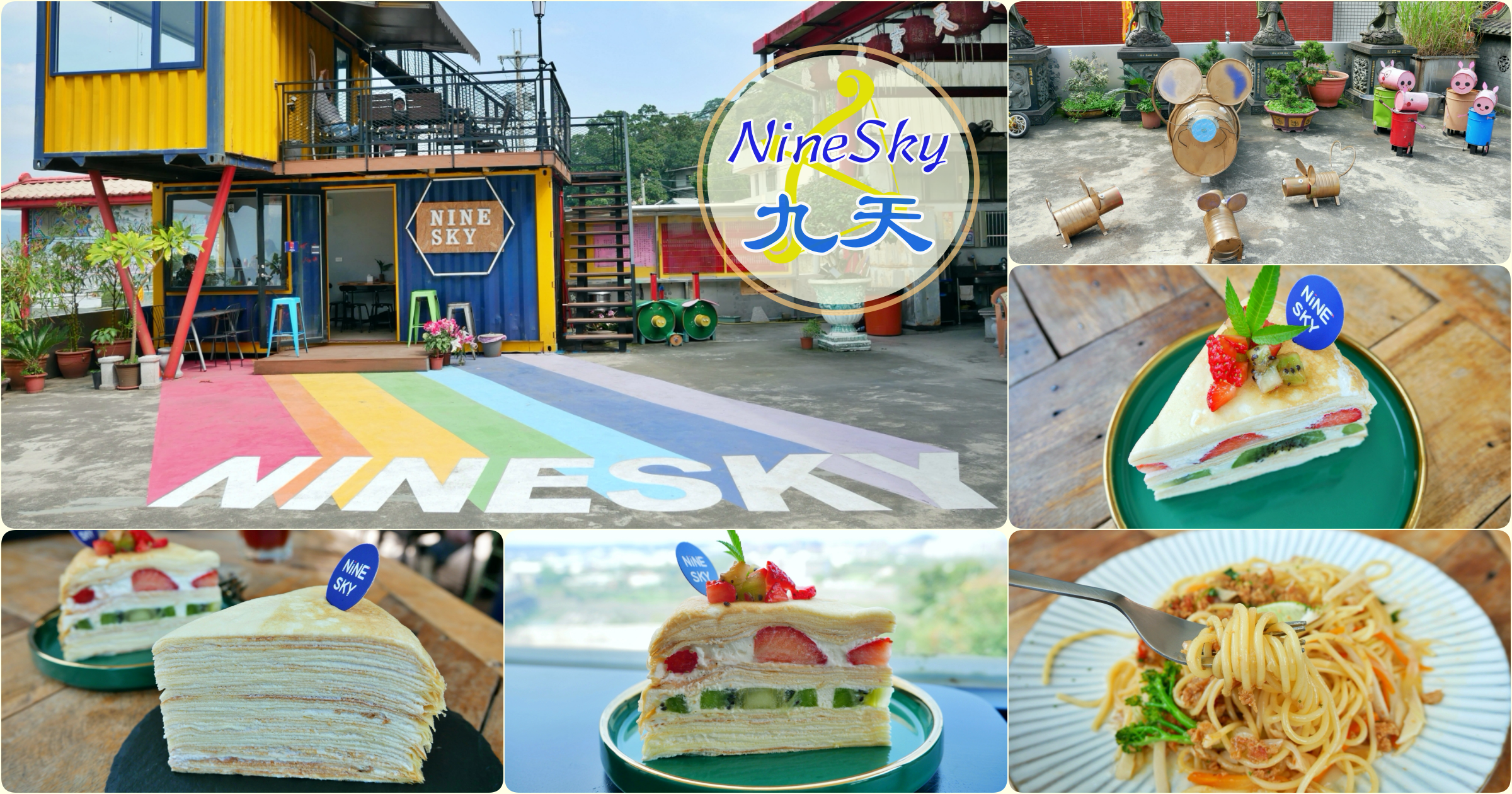 最新推播訊息:[三峽美食]NineSky 九天|隱藏在山區貨櫃屋裡的餐廳~高達40層厚的千層蛋糕.限量版甜點