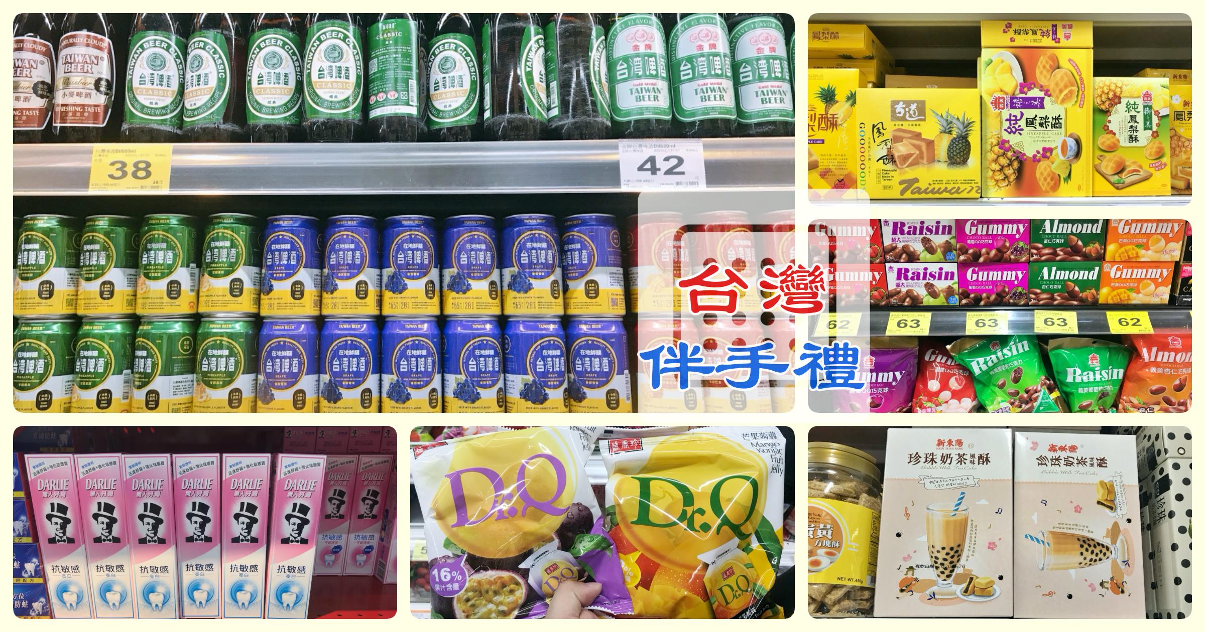 最新推播訊息:[台灣必買]台灣伴手禮、手信蒐集15項熱賣商品~餅乾零食、生活用品、藥妝商品一次購足