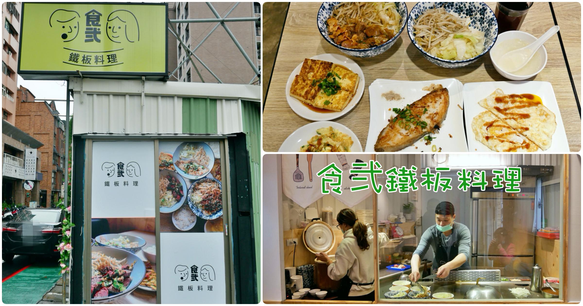 最新推播訊息:[桃園美食]食弐鐵板料理|桃園藝文特區~百元有找的平價鐵板燒.轉角小店