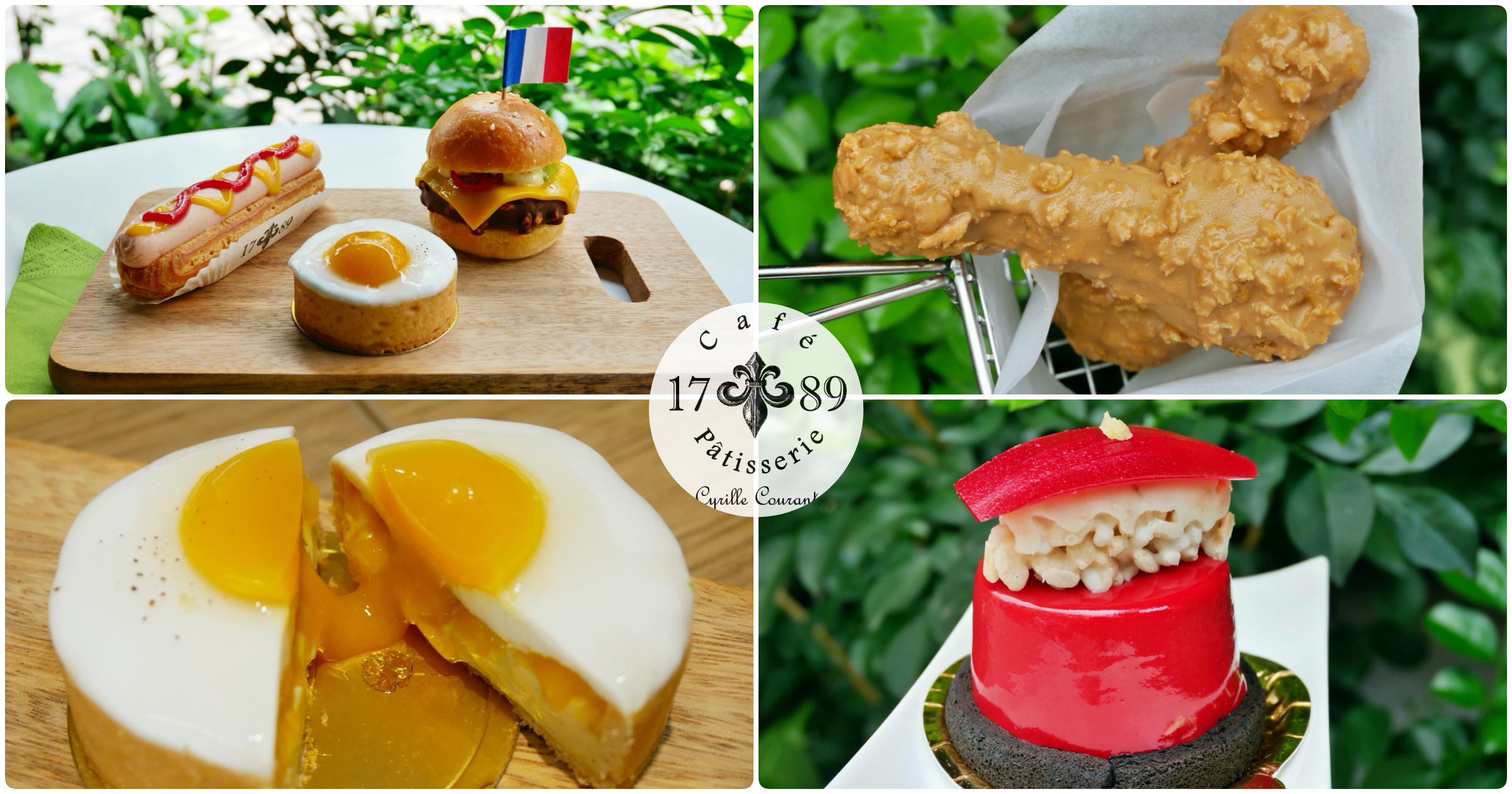 最新推播訊息:[台北美食]大安區1789 Café Pâtisserie|超仿真的法式甜點~傻傻分不清炸雞、壽司和PIZZA
