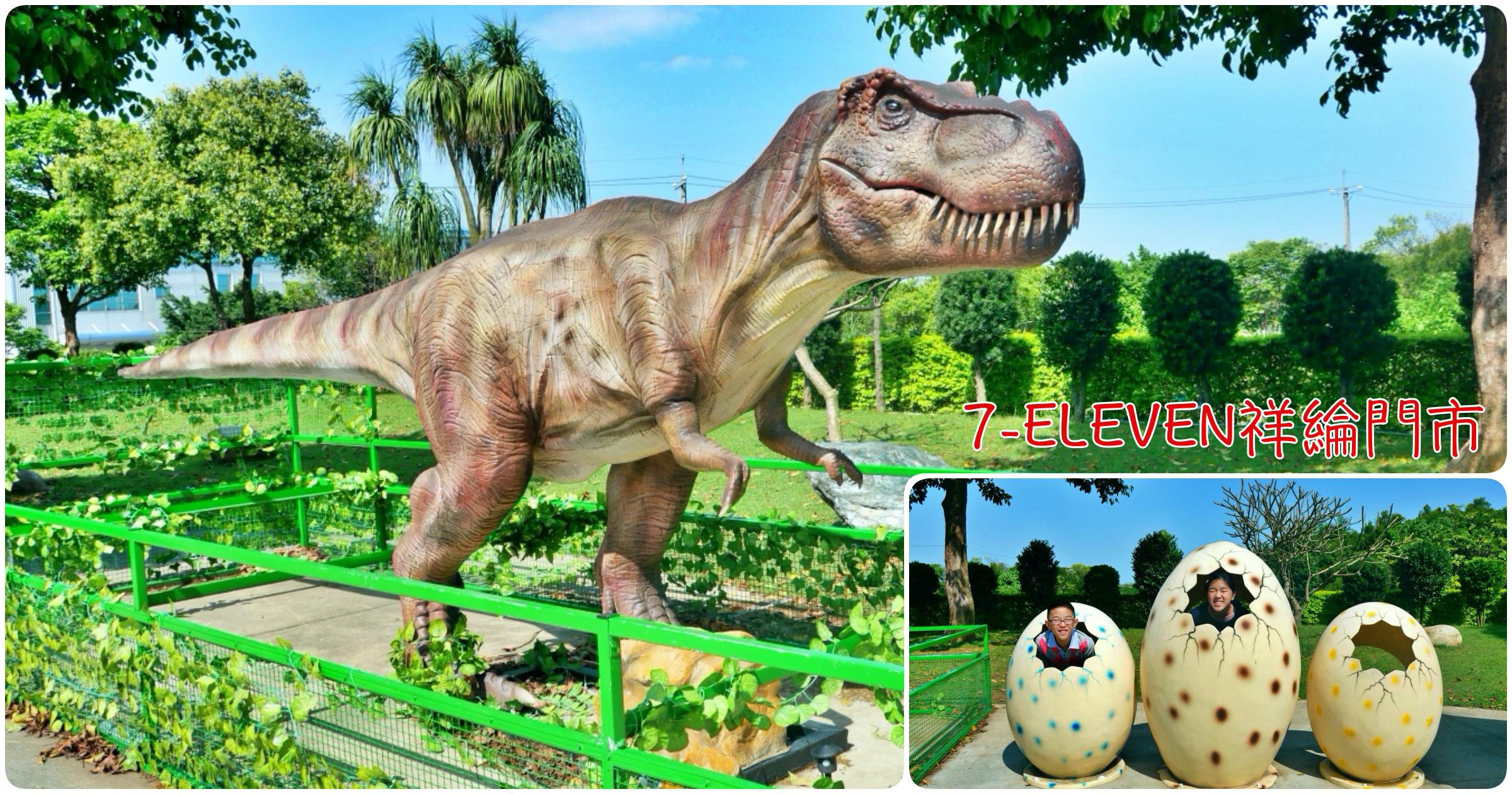 最新推播訊息:[大園旅遊]7-ELEVEN祥綸門市|桃園高鐵站附近特色門市~恐龍迷照過來.超大恐龍出沒