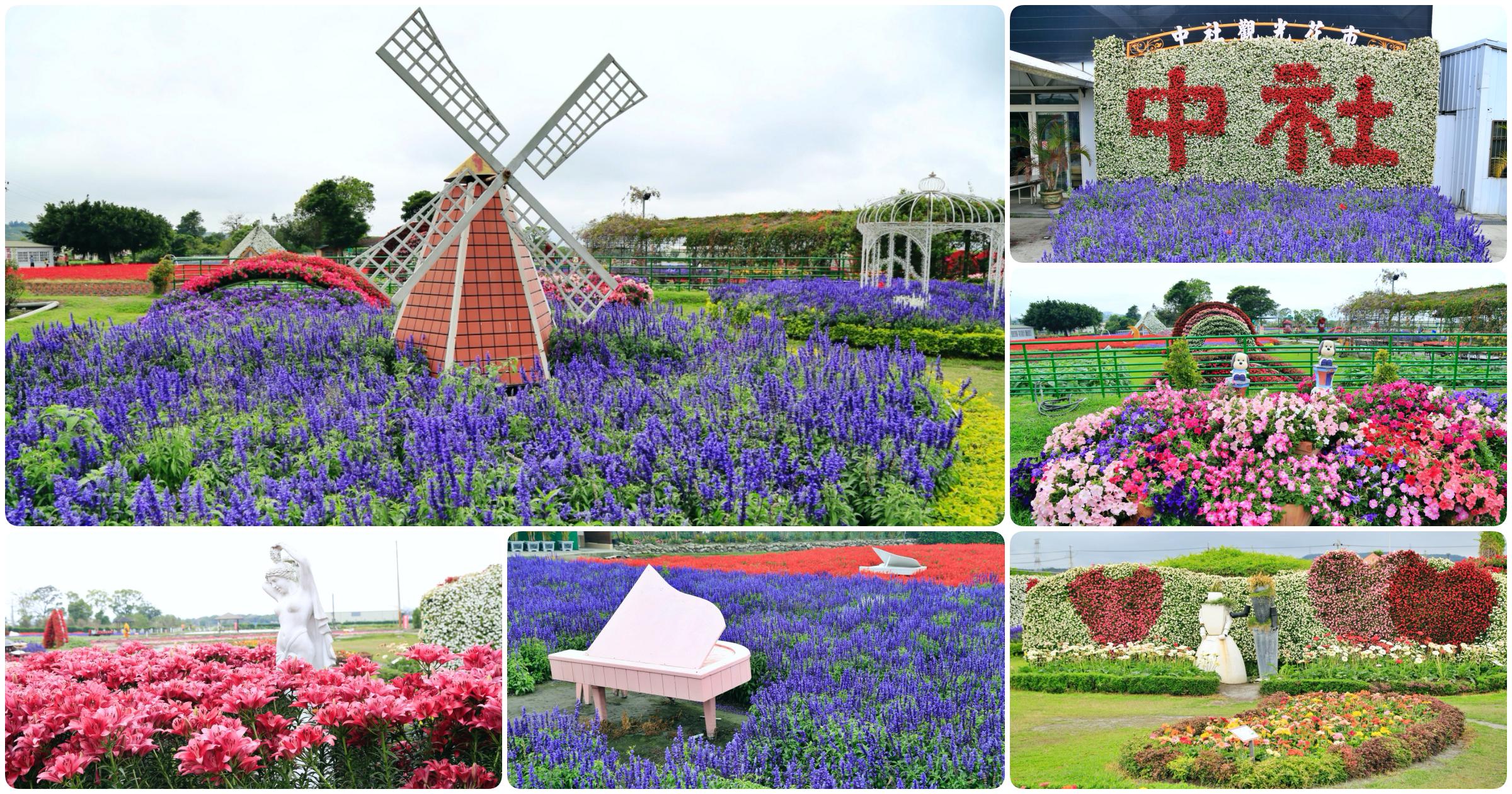 最新推播訊息:[台中旅遊]中社觀光花市花海|歐式花園造景~一年四季會有不同的花朵盛開.很適合拍照的景點