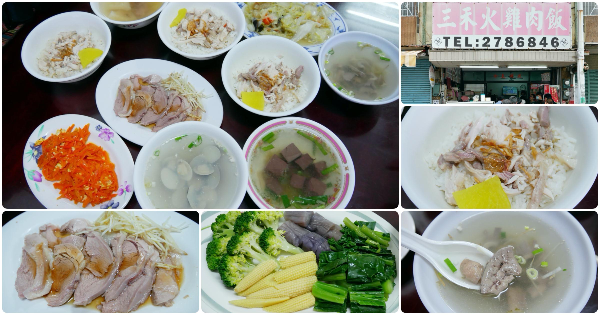 最新推播訊息:[嘉義美食]桃城三禾火雞肉飯|東區生意火紅的排隊銅板小吃~小菜湯品點滿桌
