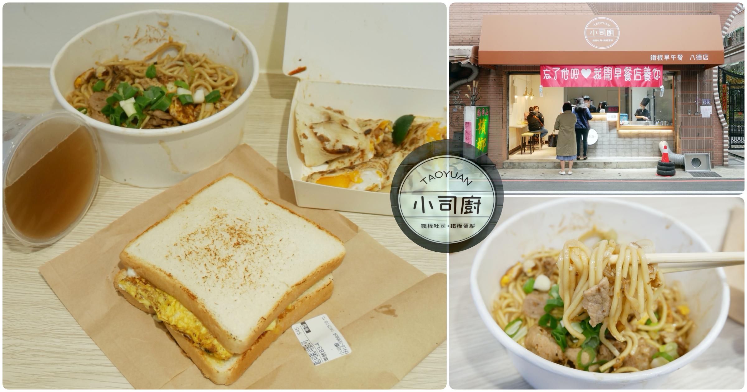 [八德美食]桃司廚最新副品牌『小司廚』 鐵板燒早餐料理現點現做~銅板價早午餐 @VIVIYU小世界