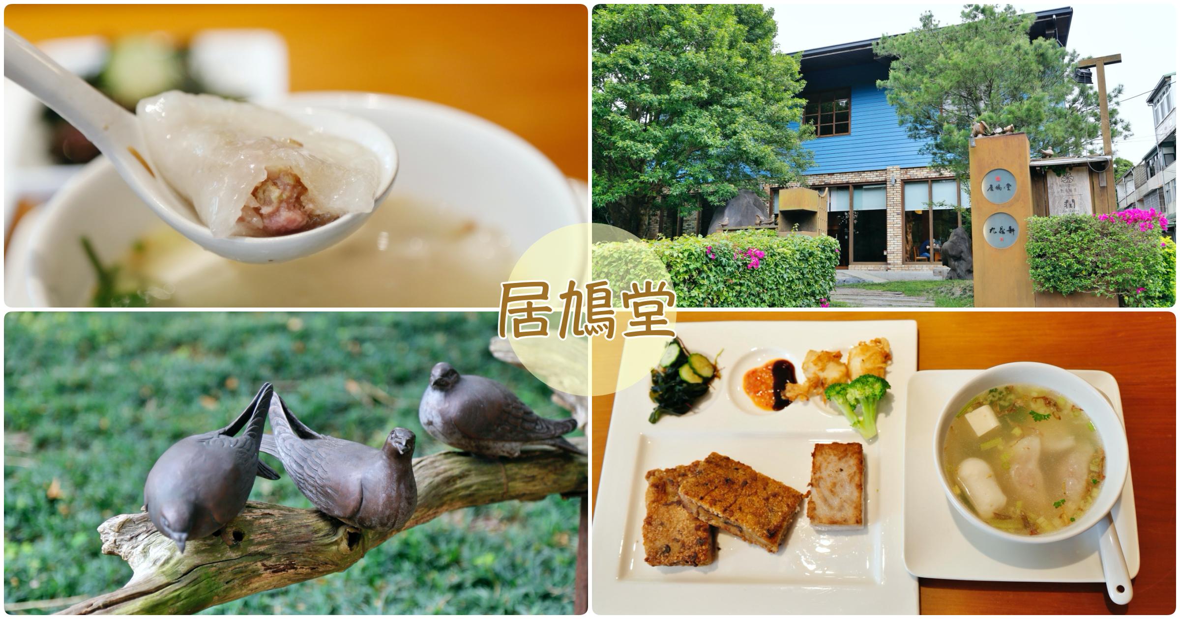 最新推播訊息:[苗栗美食]三義居鳩堂庭園茶屋|精緻的客家米食套餐.筷子可帶回家~庭院悠美並可參觀木雕作品