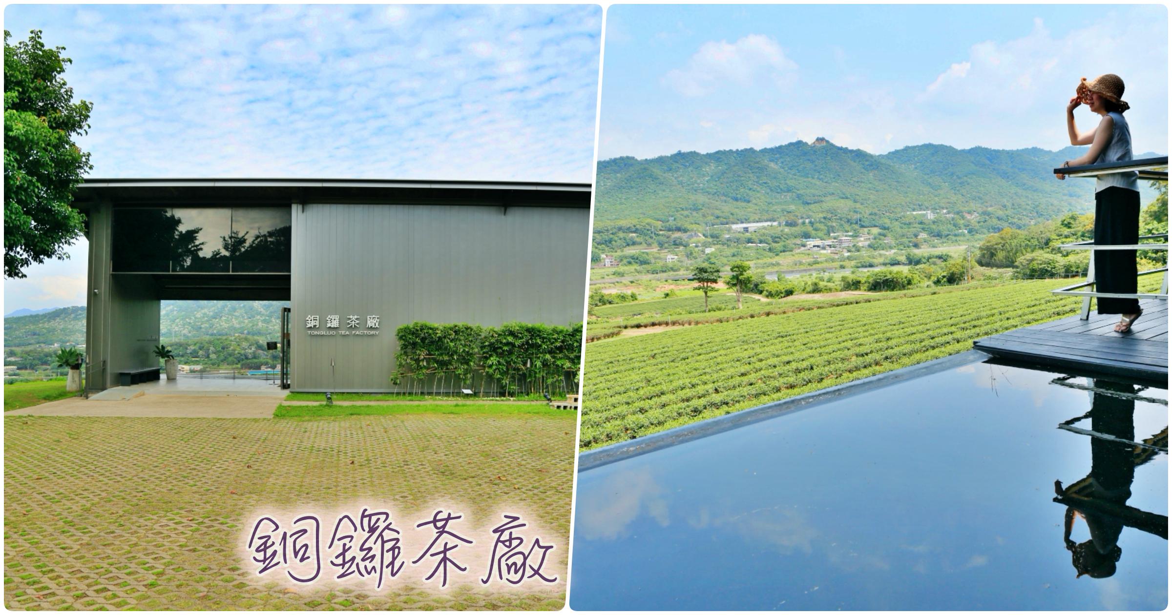 最新推播訊息:[苗栗旅遊]銅鑼茶廠.台灣農林系列|走入茶園裡享受山林裡的美好~優美宜人景色.火車迷的邂逅