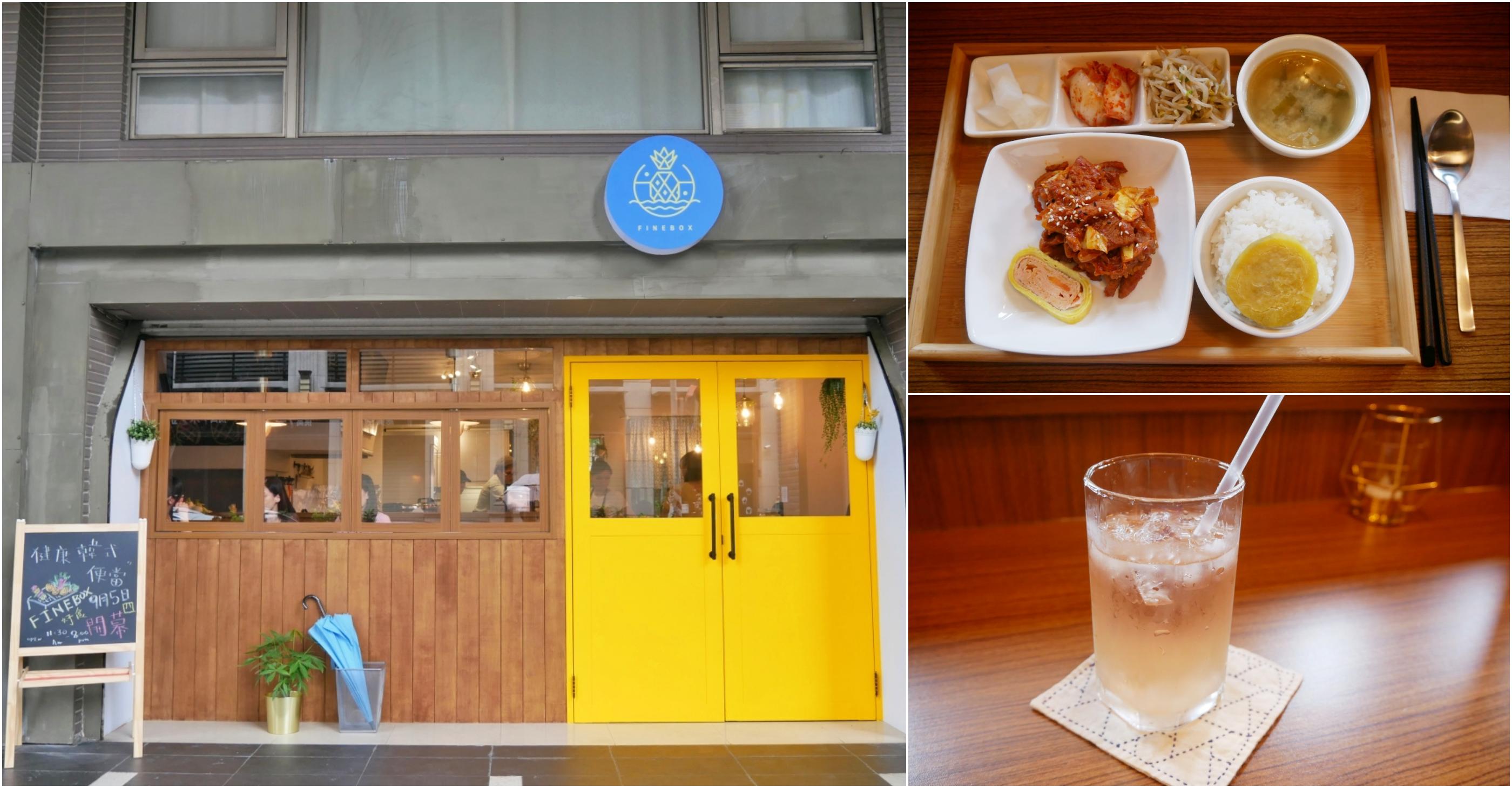 [八德美食]Finebox好食 韓國女孩新開的健康韓式便當店~廣豐新天地附近.平日限定營業每週更換菜色 @VIVIYU小世界