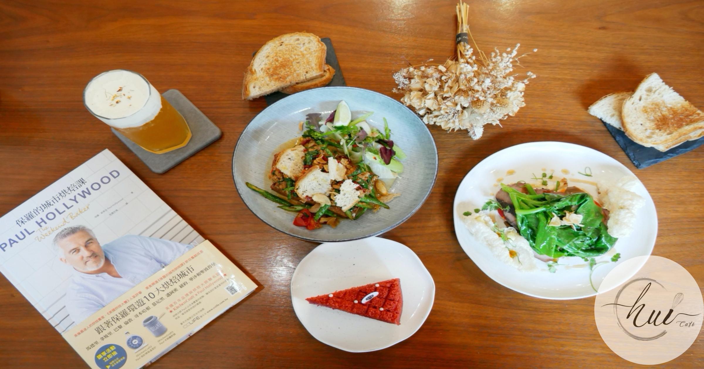 [台中美食]卉-HUI Café·法式甜點·早午餐 隱藏在公園對面的小清新~吃的到食物的原型餐點 @VIVIYU小世界