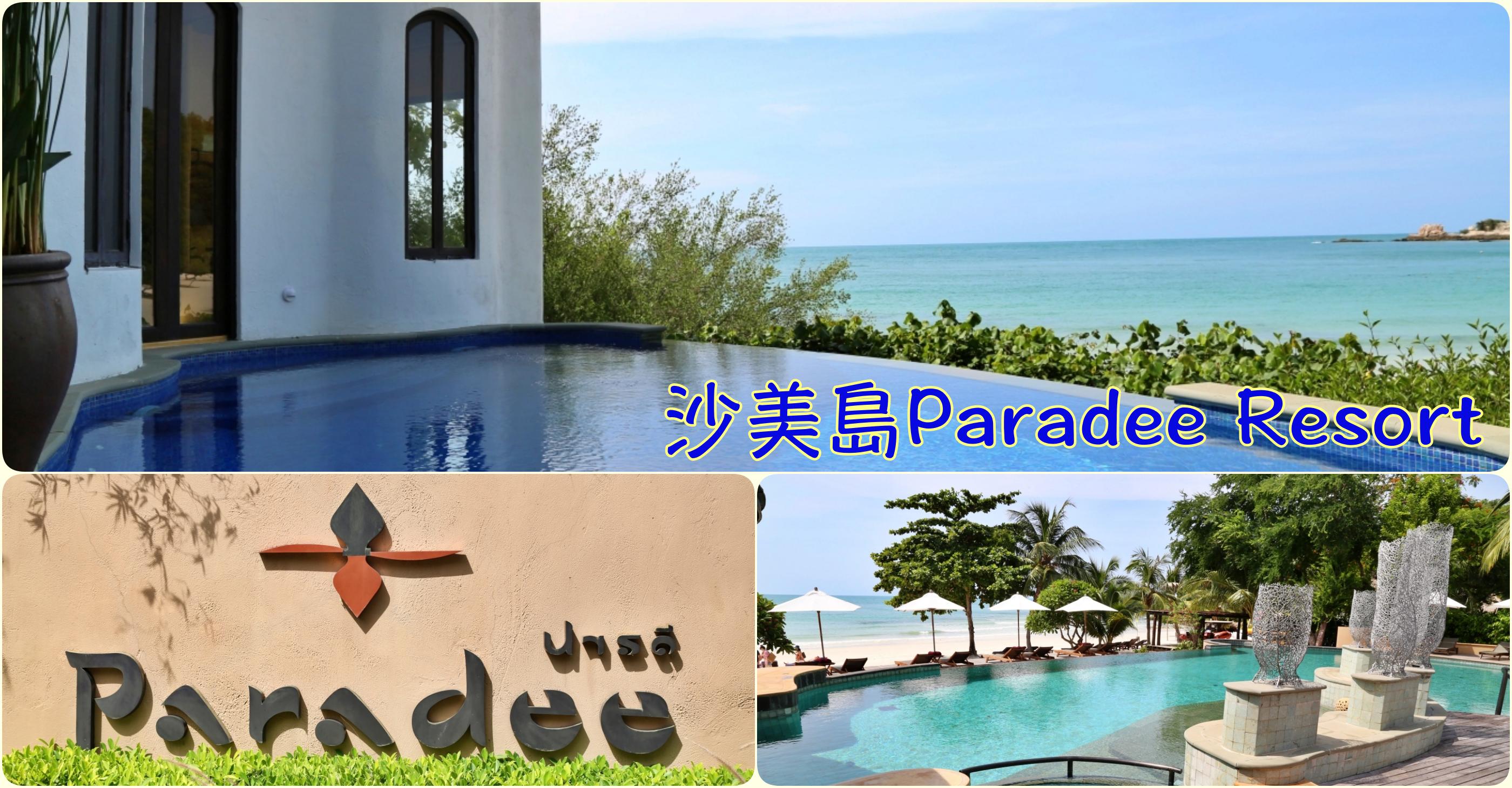 [羅勇住宿]沙美島Paradee Resort.帕拉迪度假村 島上最奢華渡假村.擁有私人沙灘與免費快艇接送服務.蜜月旅行首選 @VIVIYU小世界