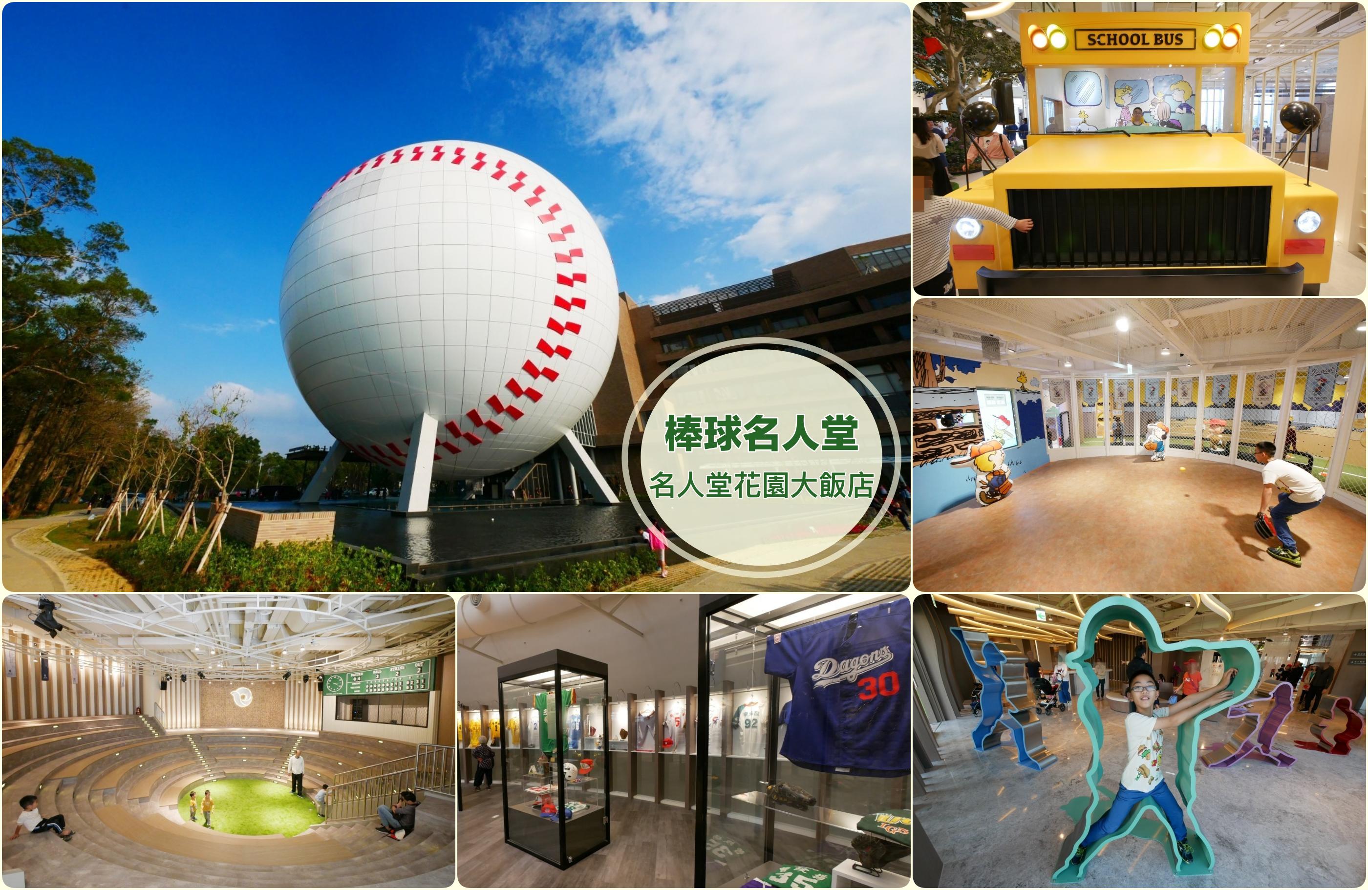 [龍潭景點]名人堂花園大飯店&棒球名人堂 龍潭棒球場附近 亞洲最大32公尺直徑球體建築 史努比與棒球 @VIVIYU小世界