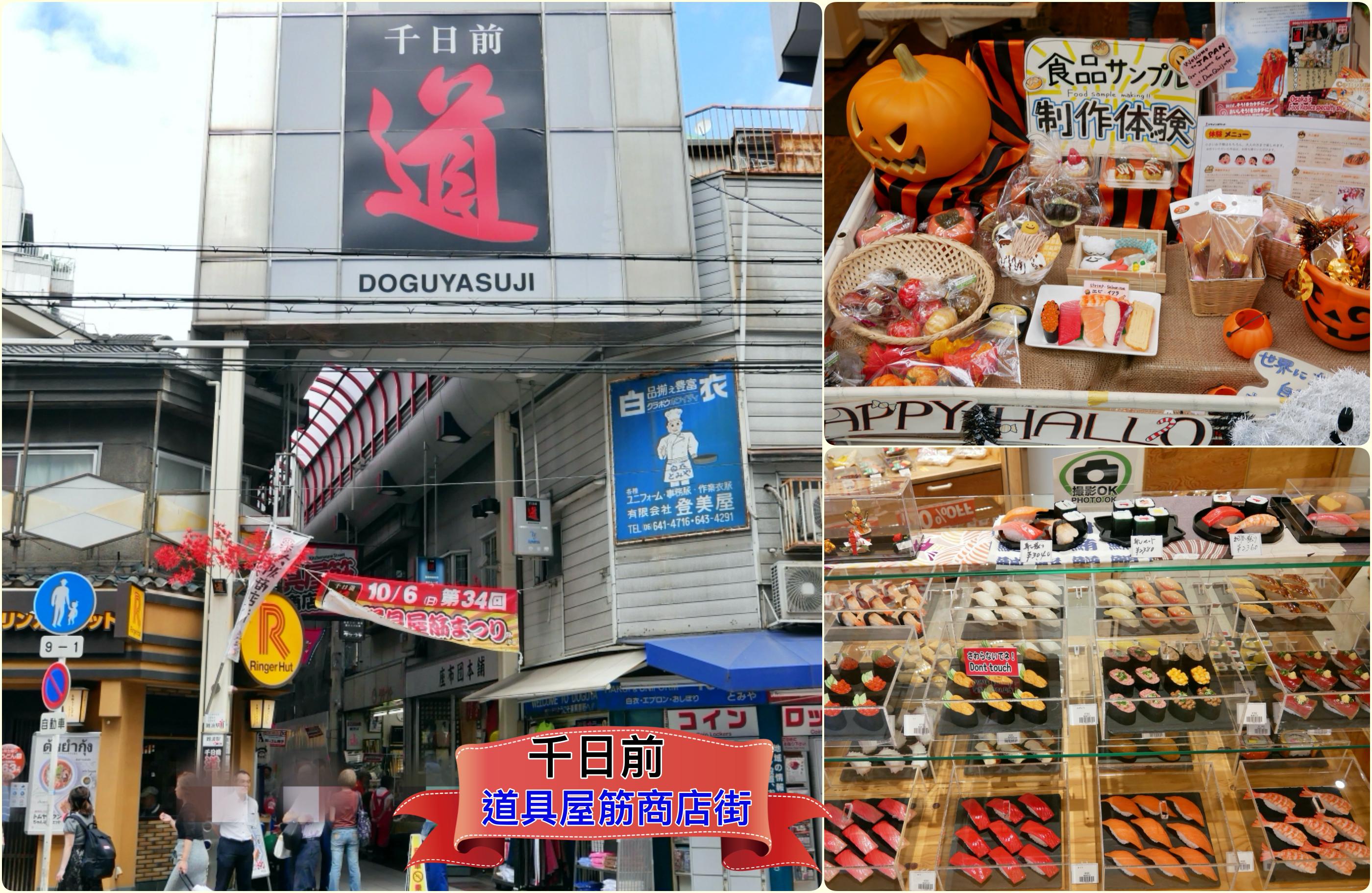 [大阪購物]千日前道具屋筋商店街|特色商店街~巷弄中好逛的調理用具專賣店.食玩模型通通有 @VIVIYU小世界