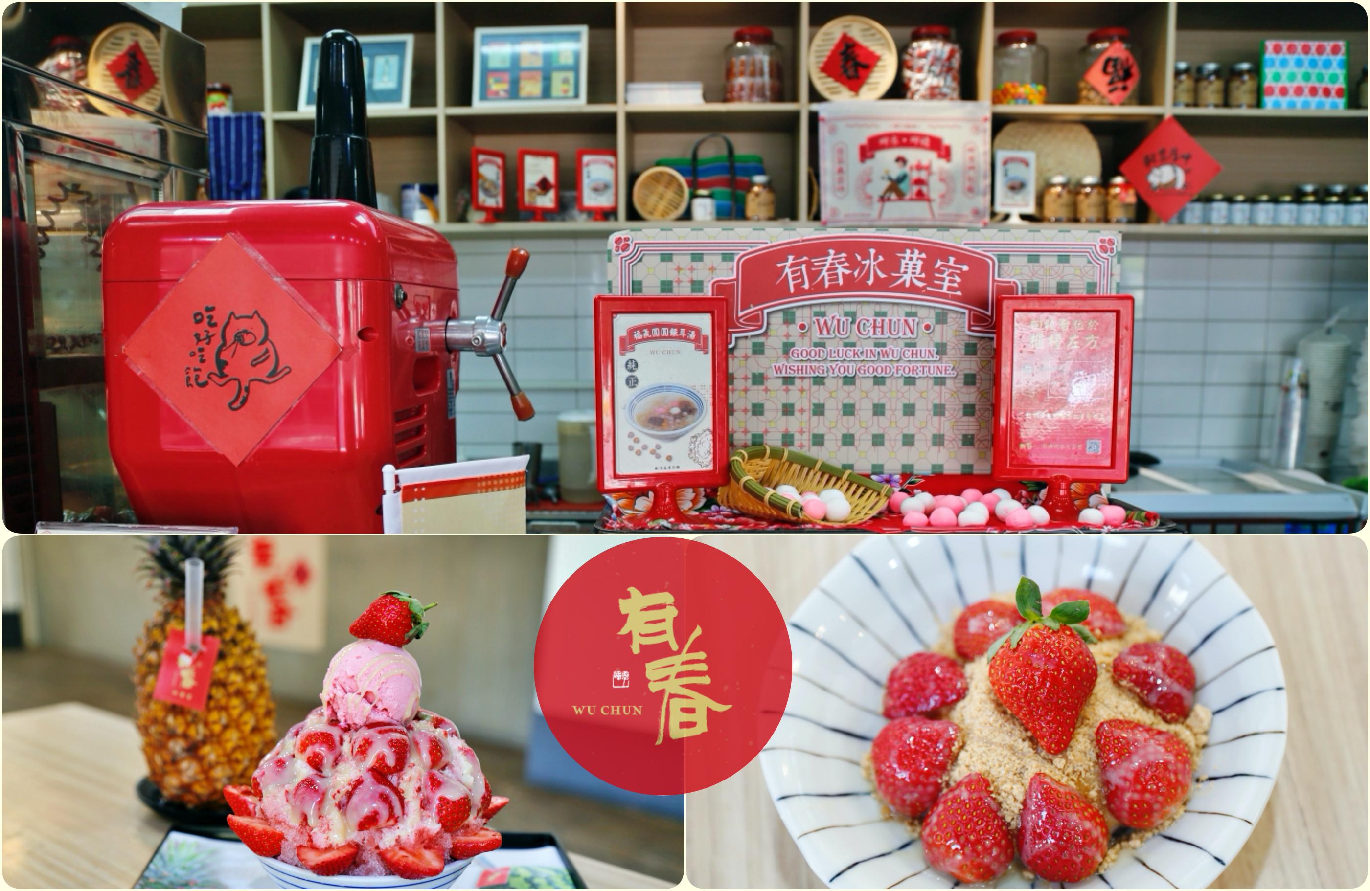 最新推播訊息:[台中西區]有春冰菓室|冬季限定草莓季商品開始囉!!整顆鳳梨冰沙端上桌超吸睛~草莓小山現身
