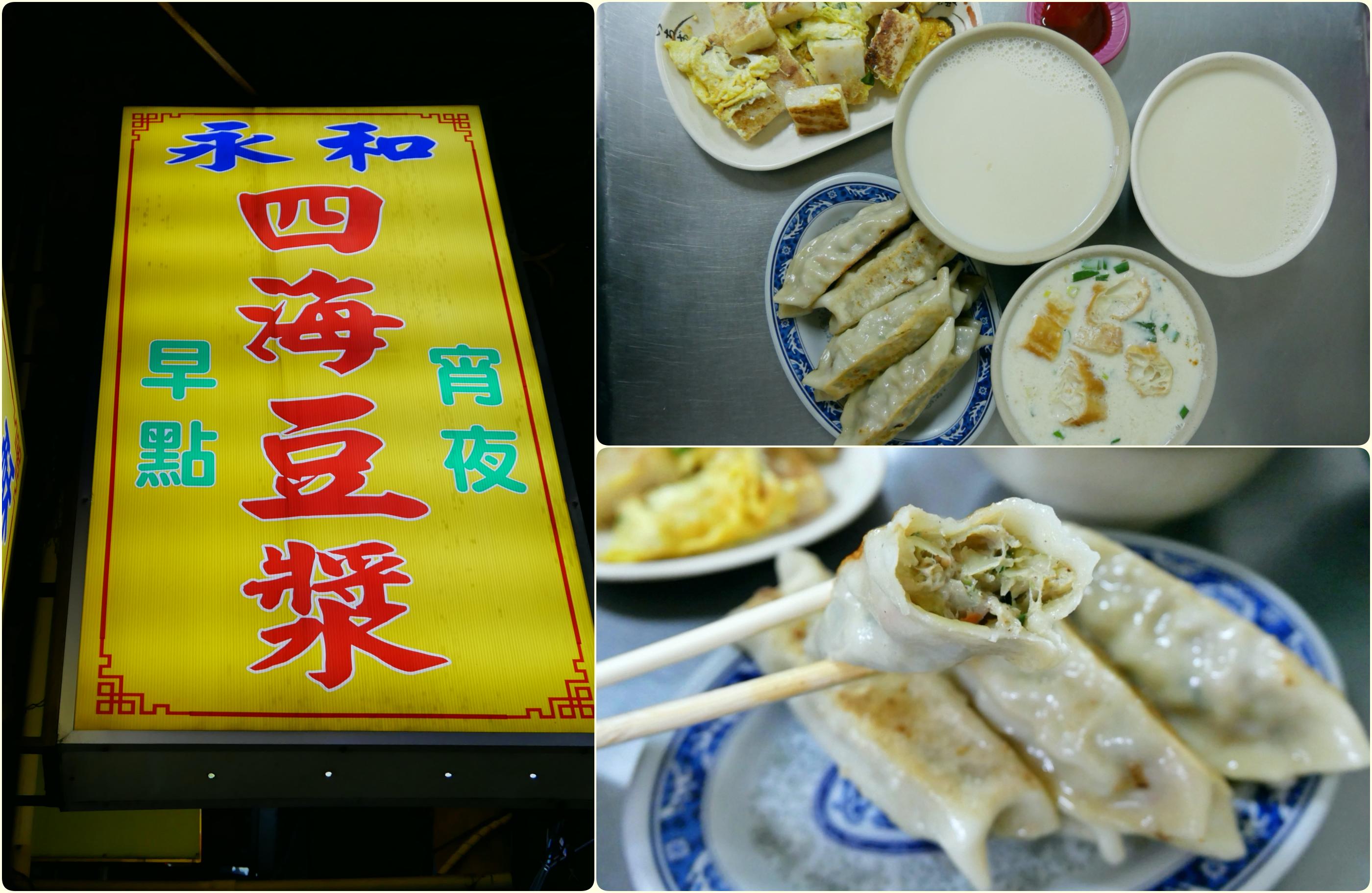 最新推播訊息:[桃園美食]永和四海豆漿|宵夜場美食~銅板小吃.咬下會爆汁的煎餃
