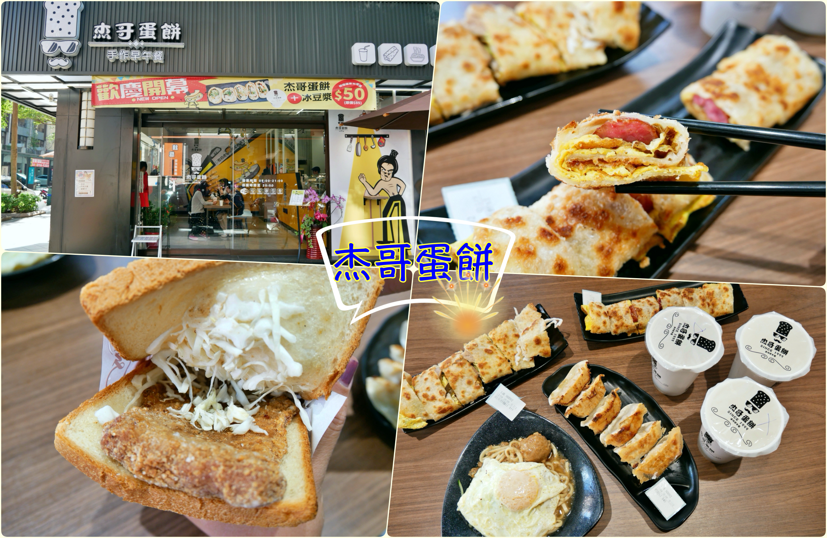 最新推播訊息:[桃園美食]杰哥蛋餅.寶山店|中西式早午餐~酥脆蛋捲餅口味眾多.豆漿濃郁