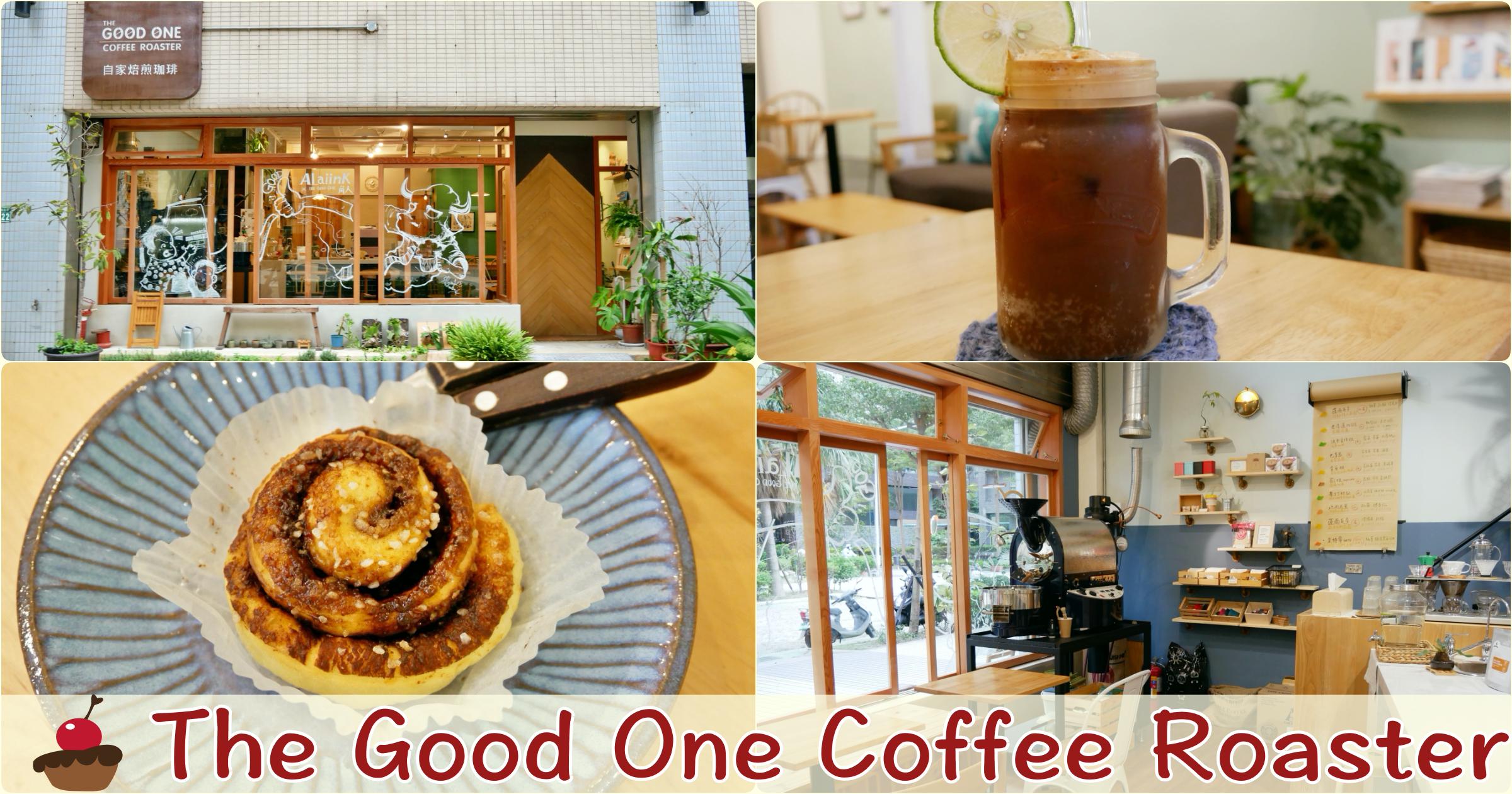 最新推播訊息:[桃園美食]寶山商圈 The Good One Coffee Roaster~隱藏在巷弄之中充滿咖啡香的自家焙煎珈琲
