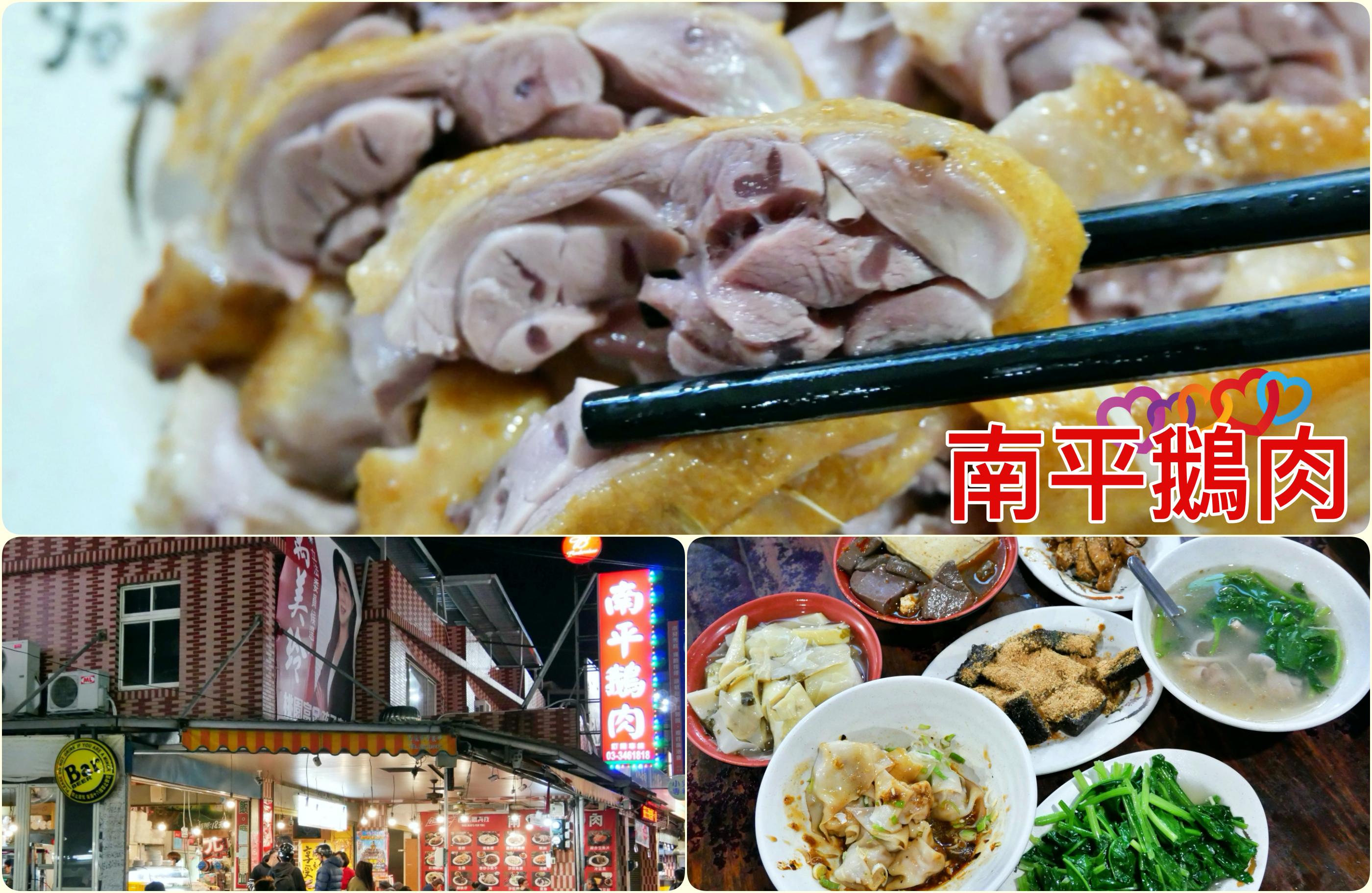 最新推播訊息:[桃園美食]南平鵝肉專賣店 藝文特區內在地人推薦必吃超人氣宵夜美食‧軟嫩多汁煙燻鵝肉、鵝腸湯、鵝血糕