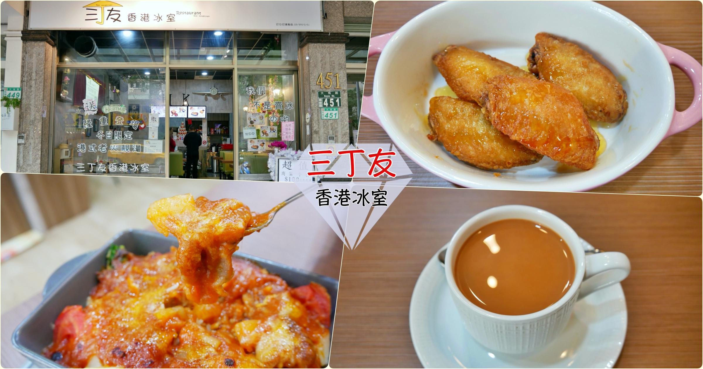 最新推播訊息:[桃園美食]◎寶山大有商圈◎三丁友香港冰室~來自香港的三位年輕人所創立的港式餐點