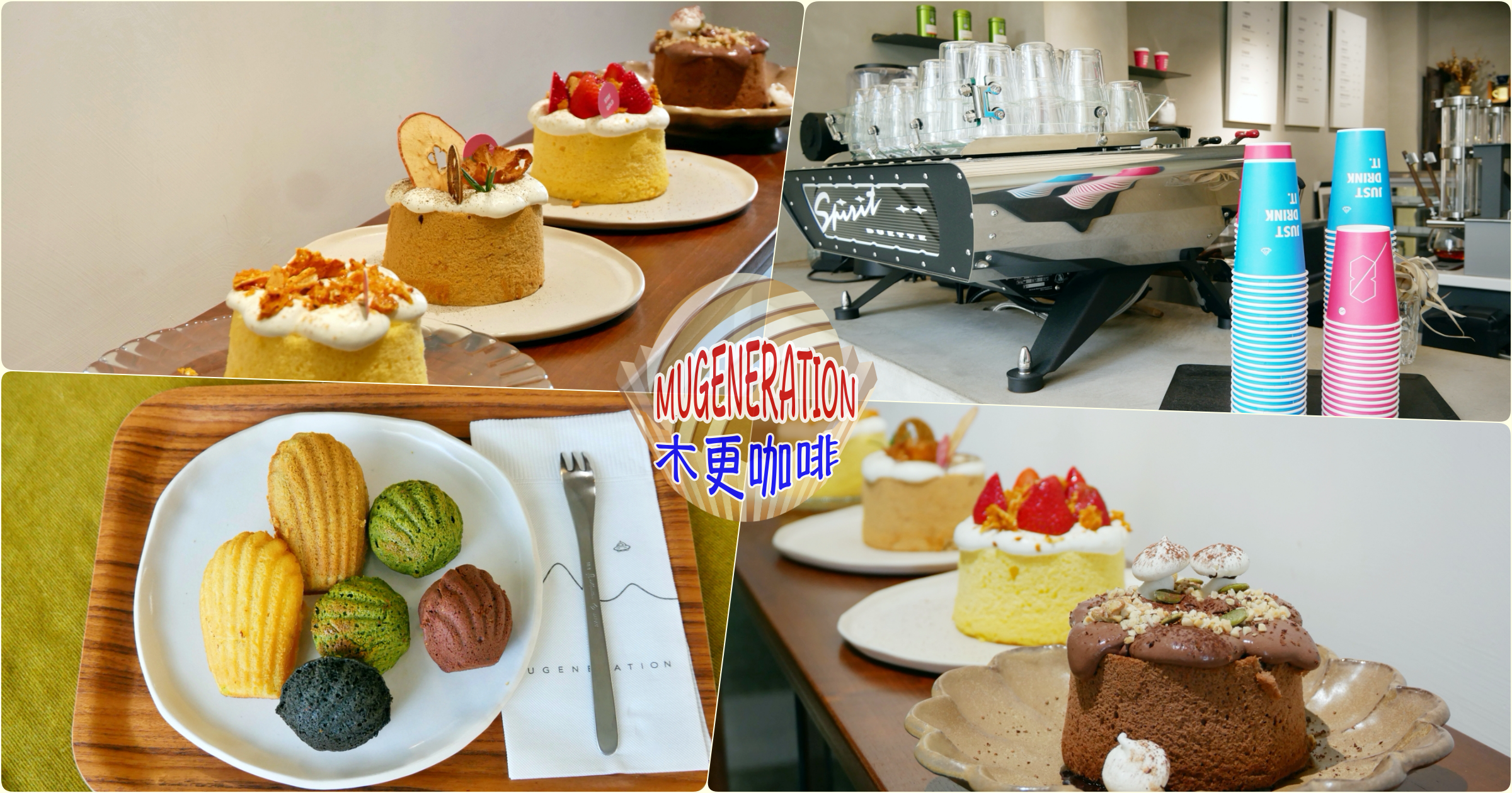 最新推播訊息:[嘉義美食]木更咖啡 MUGENERATION|復古工業風格座位多~自製戚風蛋糕甜點.飄著咖啡香