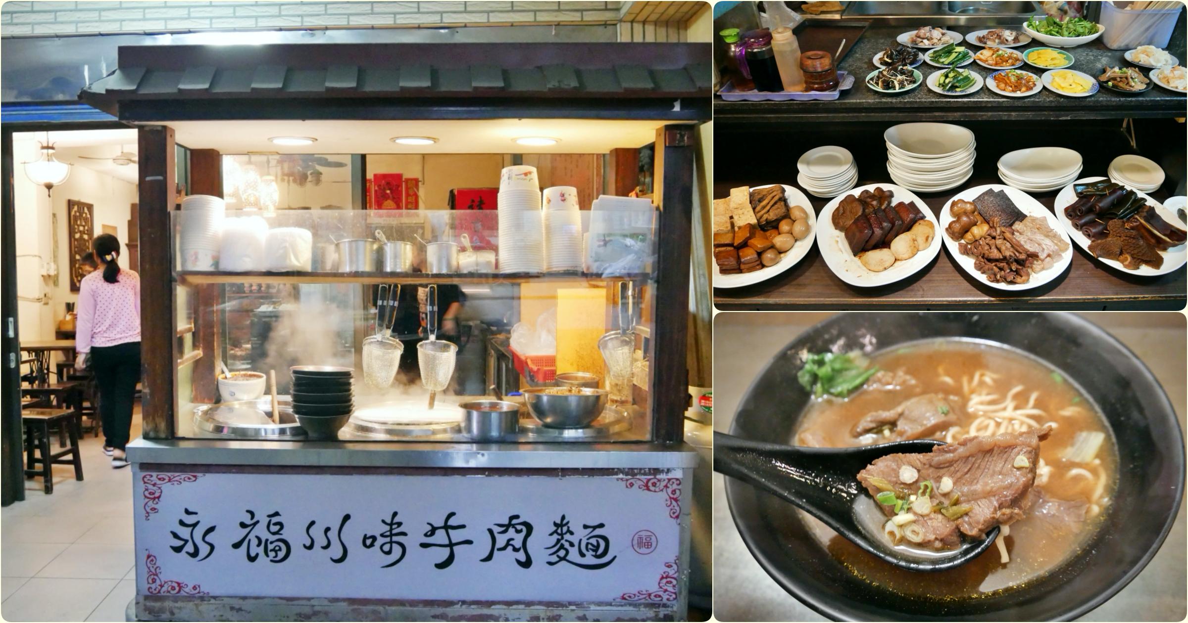 最新推播訊息:[八德美食]永福川味牛肉麵|鄰近廣豐新天地的隱藏巷弄美食~清爽好喝的牛肉湯.小菜選擇種類多