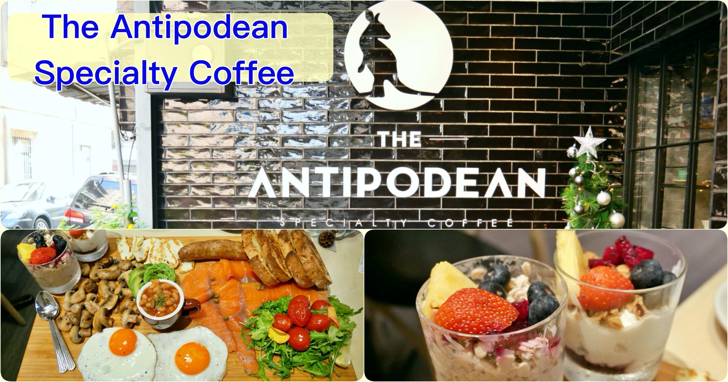 最新推播訊息:[內湖美食]The Antipodean Specialty Coffee|捷運港墘站~澳洲風格咖啡館.經典澎湃的皇后大早餐