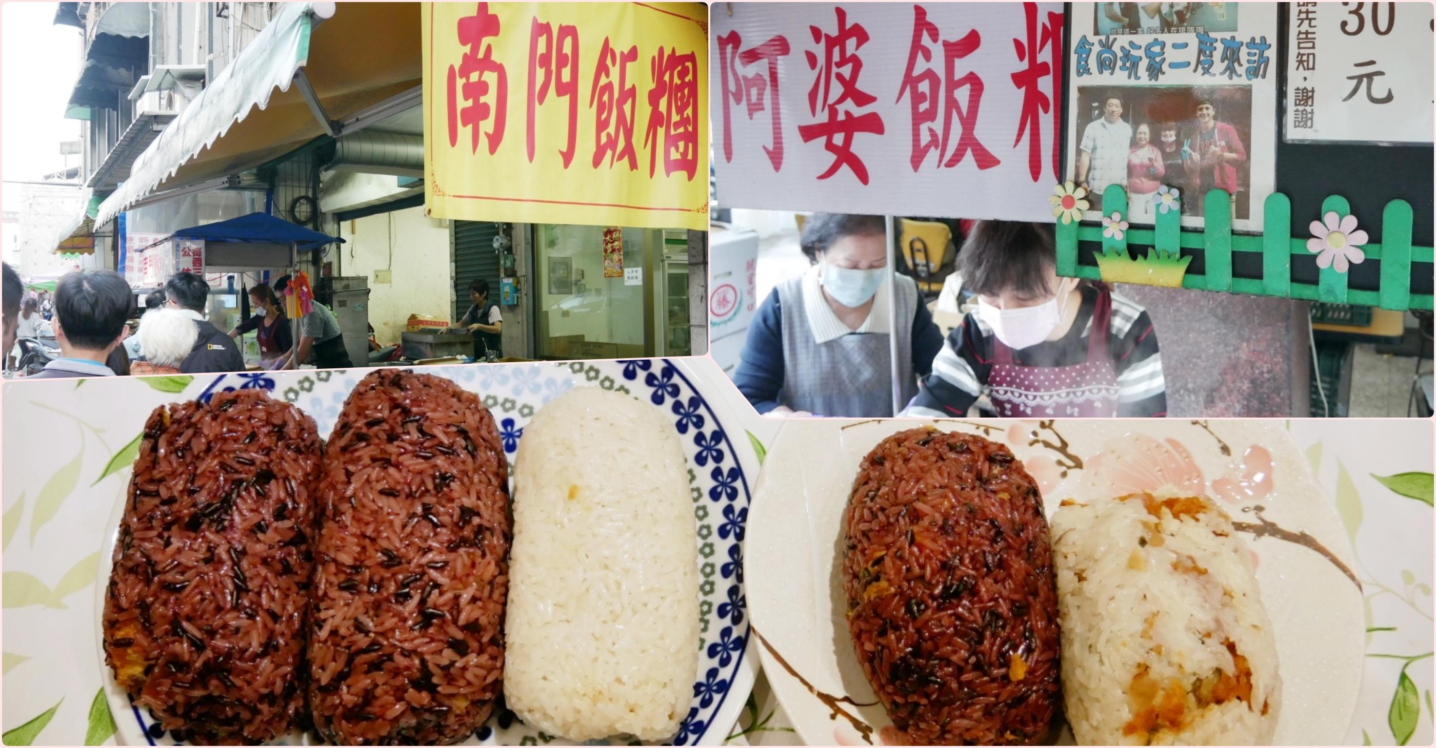 最新推播訊息:[桃園美食]南門飯糰&阿婆飯糰|南門市場文化街上在地人大推的傳統古早味‧高CP值的銅板早餐