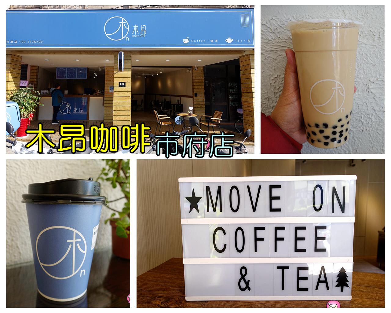 (關門大吉)[桃園美食]木昂咖啡 MOVE ON COFFEE~休息一下充充電.喝杯咖啡的時間 @VIVIYU小世界