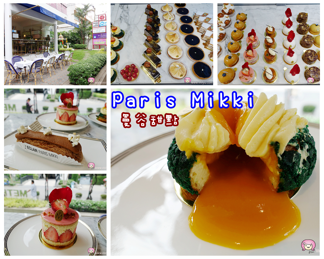 [曼谷美食]Paris Mikki法式甜點.藏身於Terminal 21購物中心後方~法國街頭氛圍蛋糕店 @VIVIYU小世界