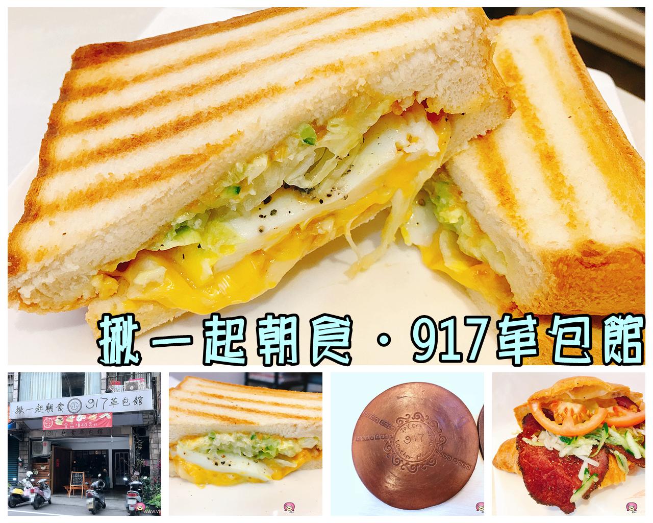 [桃園美食]917朝食&革包館.早午餐時光~手工皮革課程.帕尼尼、可頌麵包 @VIVIYU小世界