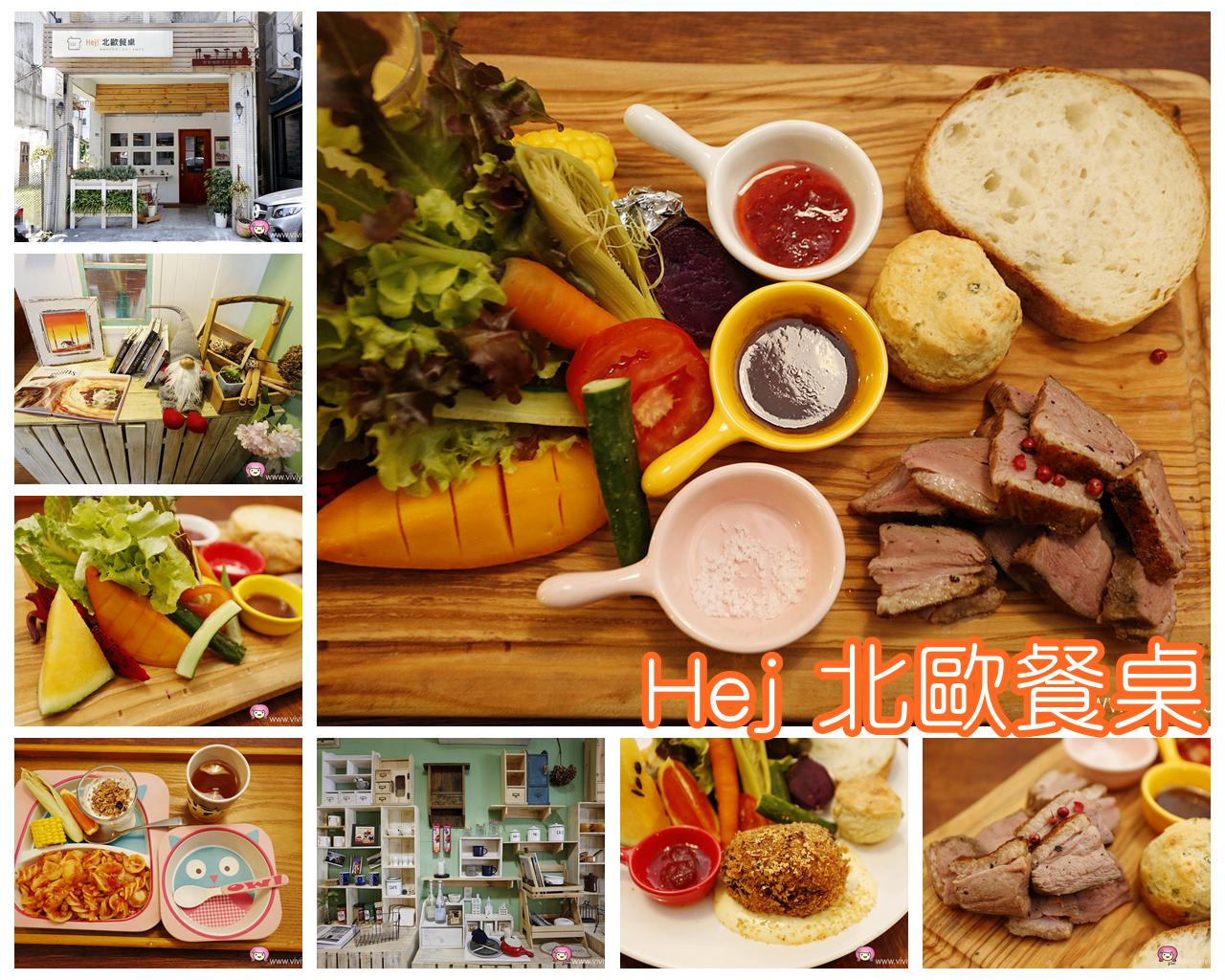 [宜蘭美食]羅東新餐廳.Hej 北歐餐桌~吃的到食材原味的豐盛早午餐料理 @VIVIYU小世界