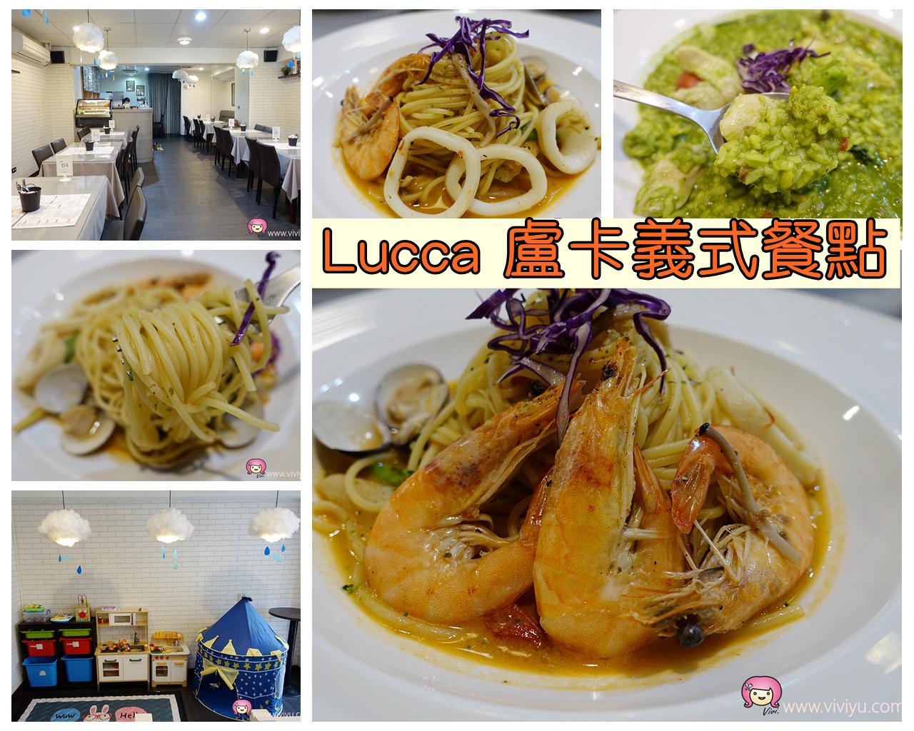 [桃園美食]Lucca 盧卡義式餐點.振聲中學正對面~雲朵燈天空.兒童遊戲室 @VIVIYU小世界