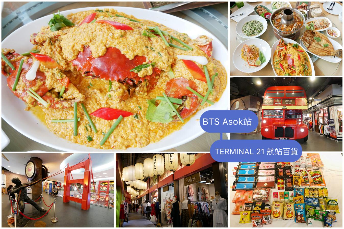 [曼谷美食]Terminal 21航站百貨 BTS-Asok站環遊世界風情~超便宜美食街.《上味泰餐館 Savoey》最新分店 @VIVIYU小世界