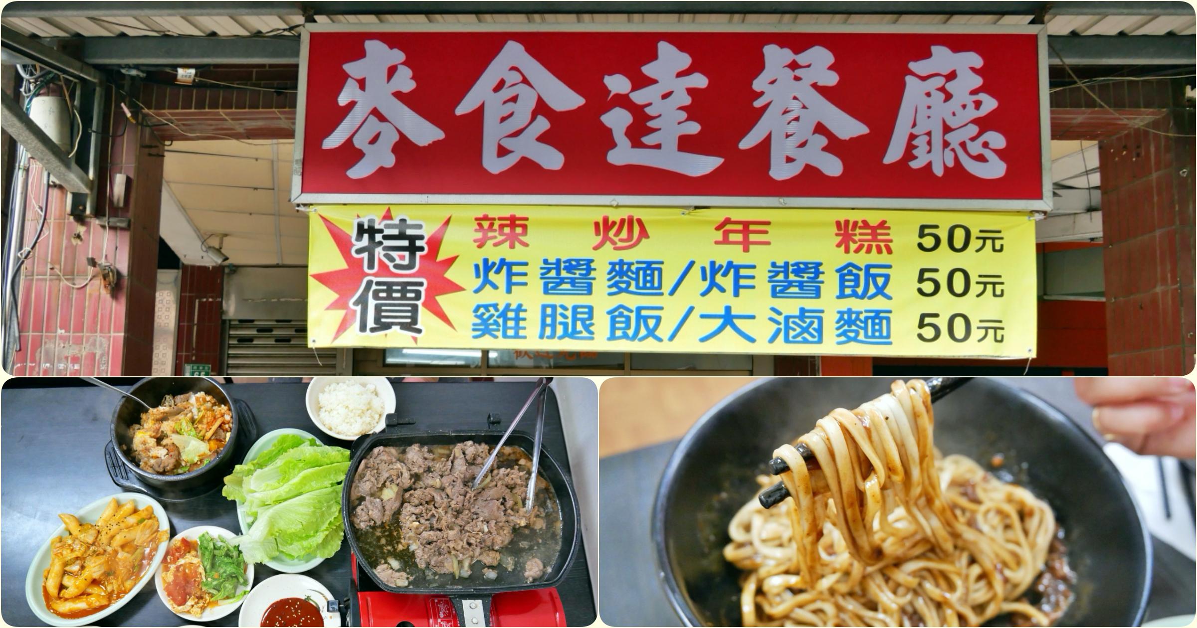 最新推播訊息:[桃園美食]麥食達韓式料理美食專賣店|桃園市政府附近台式口味的韓式料理.平價小吃