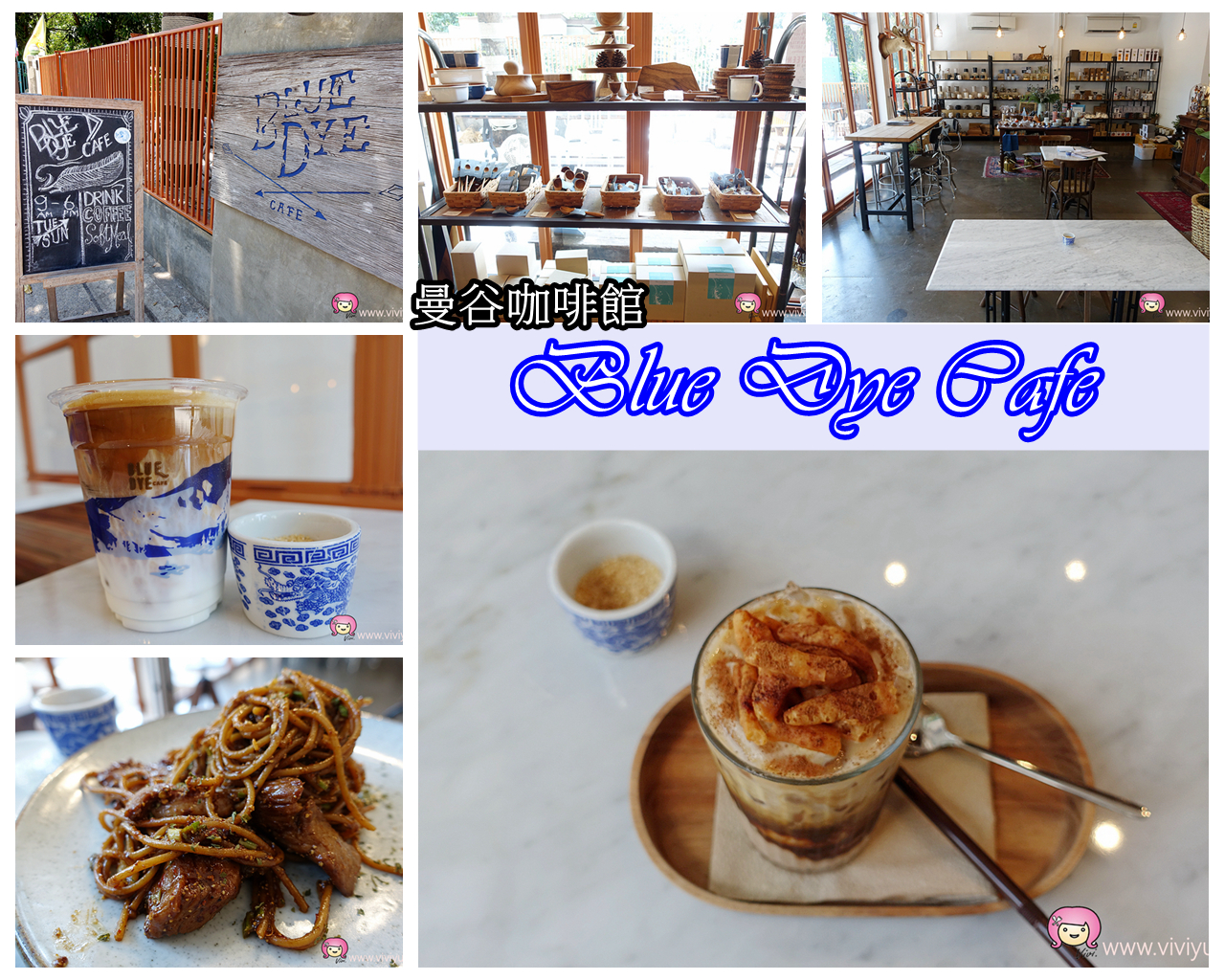 [曼谷美食]Blue Dye Cafe.生活雜貨複合咖啡館.鄰近BTS-Thonglor站~「布丁豆腐咖啡」肉桂香 @VIVIYU小世界