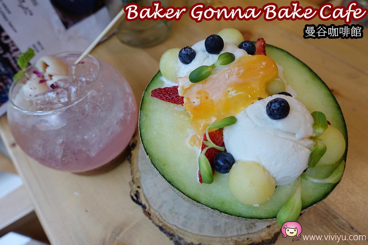 [曼谷美食]Baker Gonna Bake Cafe.女孩們注意!夢幻粉紅汽泡水、韓風冰品~鄰近BTS Phrom Phong @VIVIYU小世界