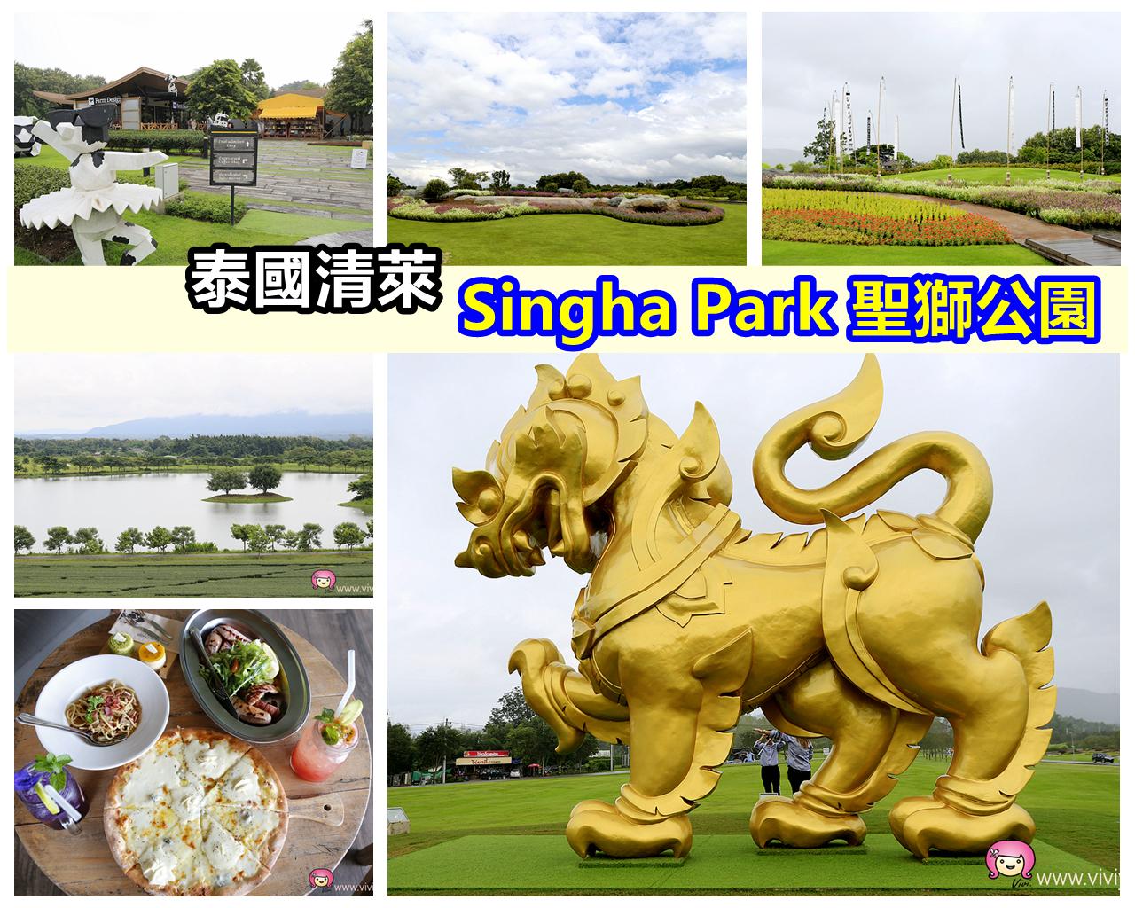 [清萊景點]Singha Park聖獅公園(辛哈公園).免門票~像是來到小瑞士般.BARN HOUSE餐點美味 @VIVIYU小世界