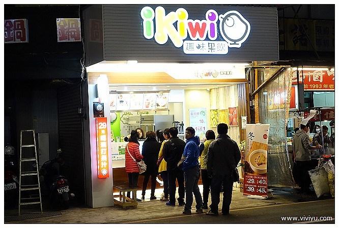 [桃園.美食]ikiwi趣味果飲.新鮮現打果汁29元起~比買水果還便宜(文末有讀者獨享優惠) @VIVIYU小世界