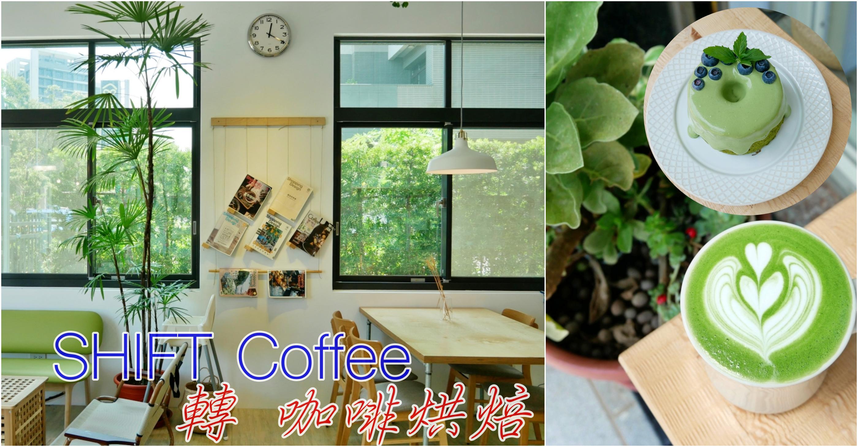 [大園美食]SHIFT Coffee 轉 咖啡烘焙|桃園高鐵站附近~青埔新開咖啡館.輕食.早午餐系列