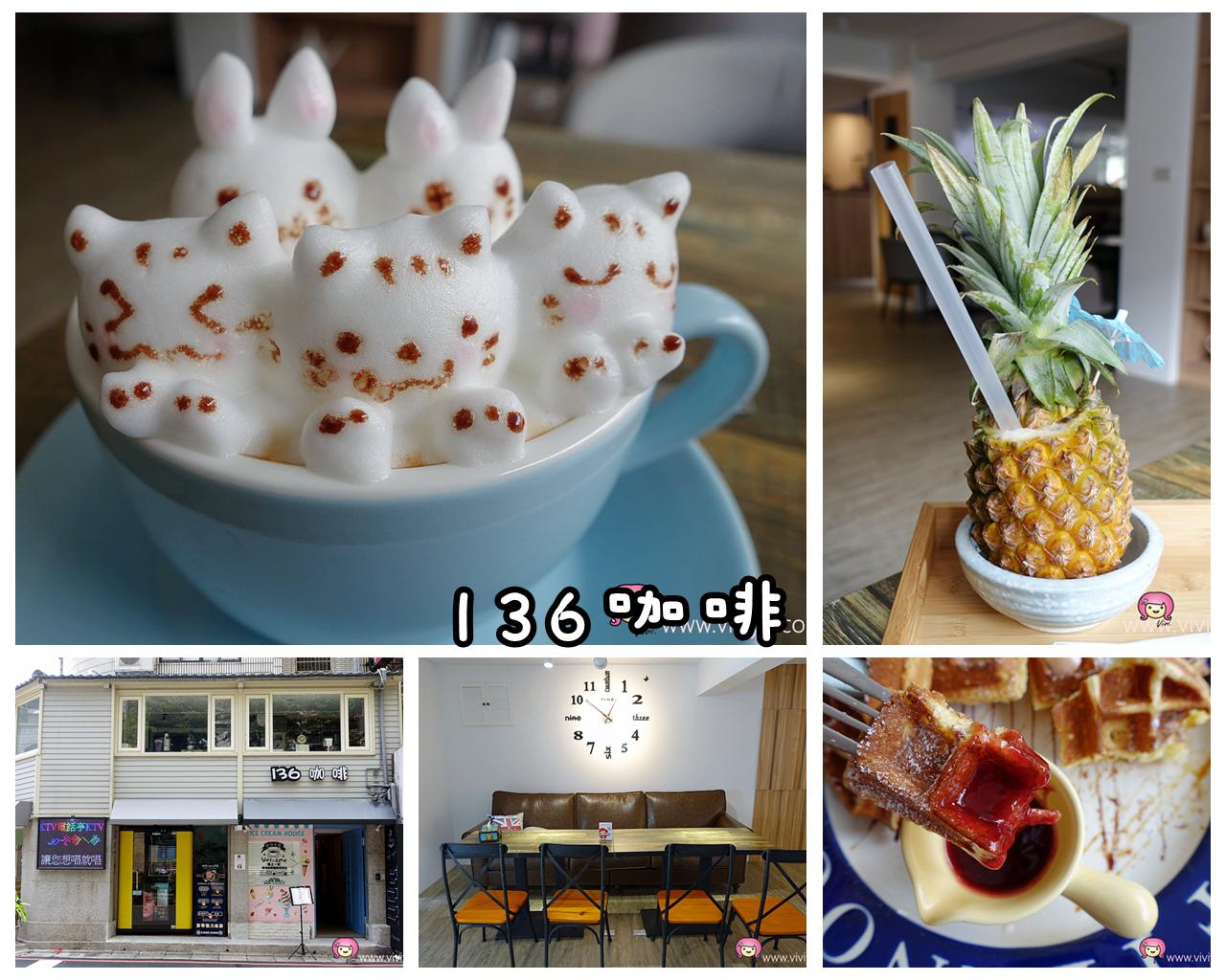 [桃園美食]136咖啡.轉角咖啡館~可愛的喵喵立體拉花咖啡.鳳梨整顆上桌鳳梨汁 @VIVIYU小世界