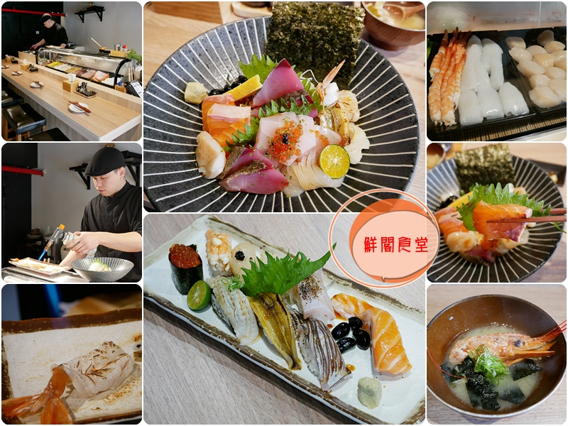 [桃園美食]鮮閣食堂|大有路商圈.晶悅國際飯店對面~內用僅有五張座位的平價日式料理