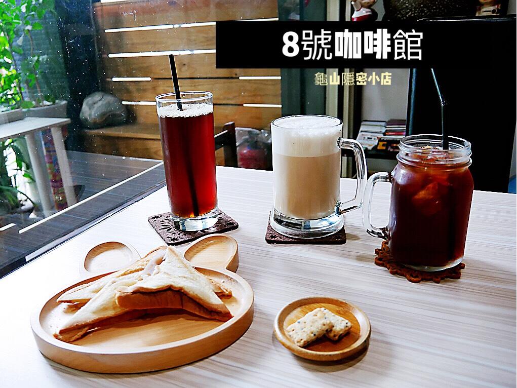 [龜山美食]八號咖啡館|隱藏在巷弄之中的咖啡館~提供免費桌遊、wifi.無用餐時間限制 @VIVIYU小世界