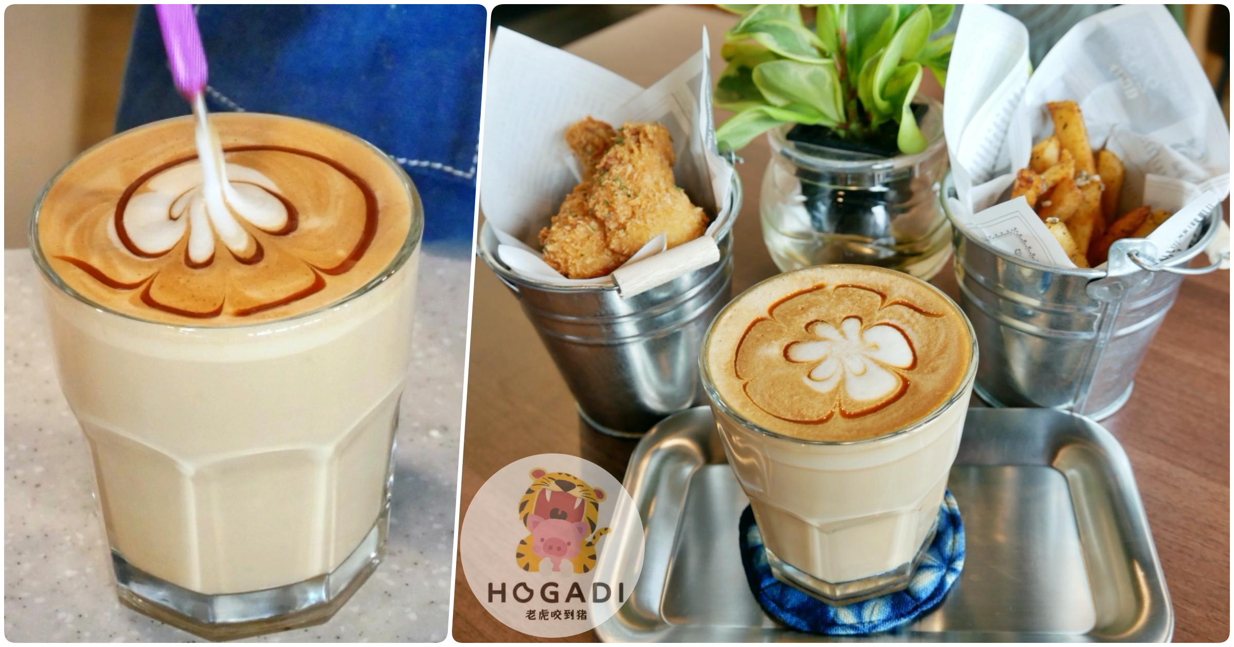 最新推播訊息:[蘆竹美食]Hogadi CAFE|南崁特力屋內銅板價咖啡~五月底前全面八折優惠