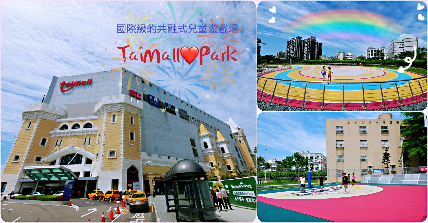 最新推播訊息:[南崁旅遊]台茂購物中心|Taimall♥Park 2020國際級的共融式兒童遊戲場今夏新登場‧六月前陸續免費開放使用