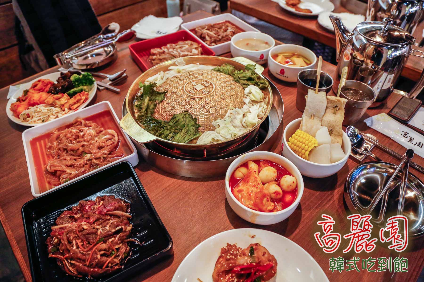 最新推播訊息:[中壢美食]高麗園銅盤烤肉 大江店|韓式銅盤烤肉吃到飽.慶開幕四人同行一人免費/每人409元再搭配經典二十道韓食